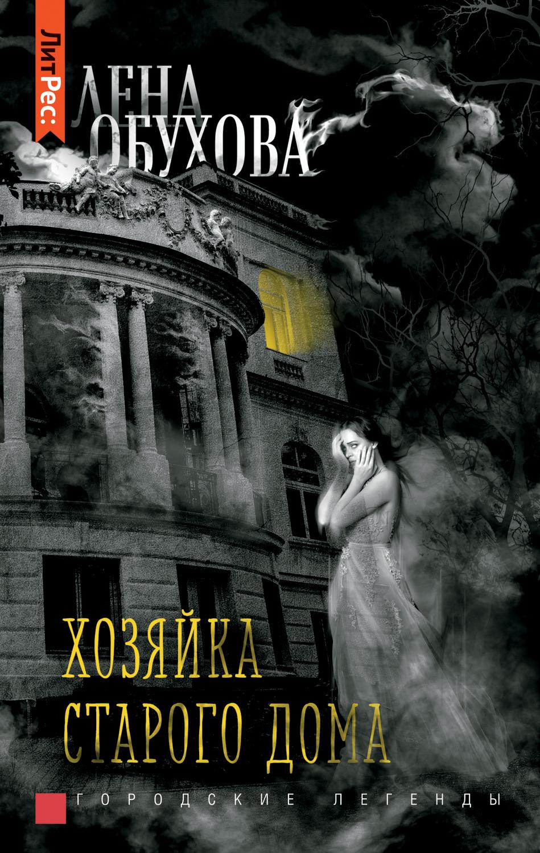 Лена Обухова - Хозяйка старого дома