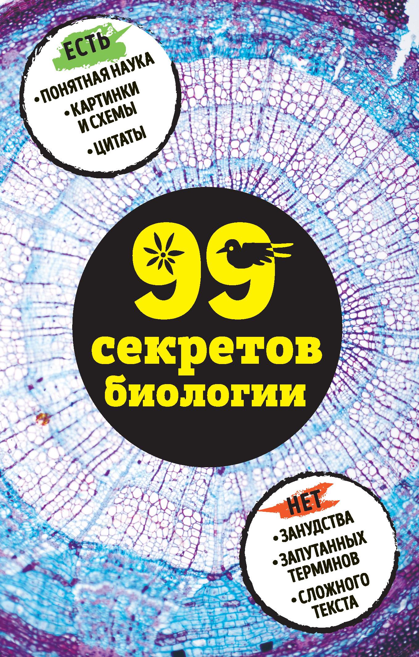 Наталья Сердцева 99 секретов биологии сердцева н 99 секретов астрономии