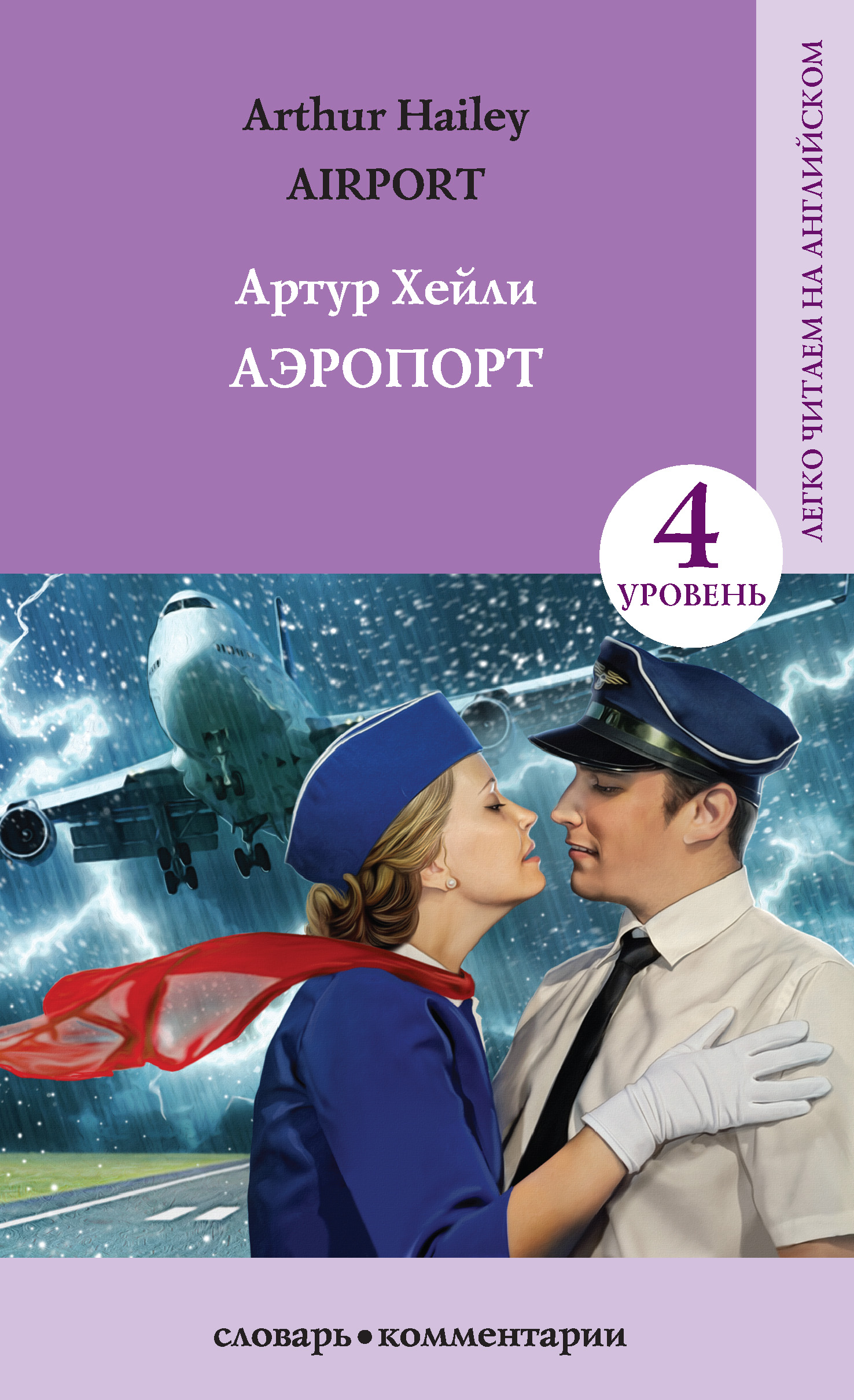 Артур Хейли Аэропорт / Аirport хейли артур аэропорт на грани катастрофы