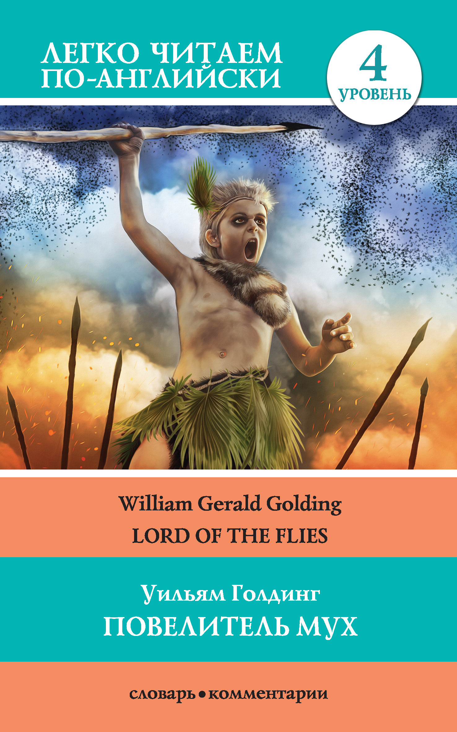 povelitel mukh lord of the flies