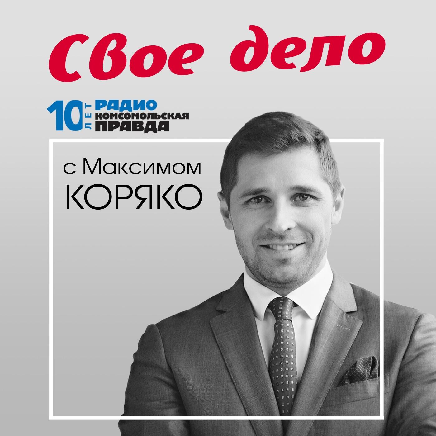 Радио «Комсомольская правда» Вечные ниши в бизнесе