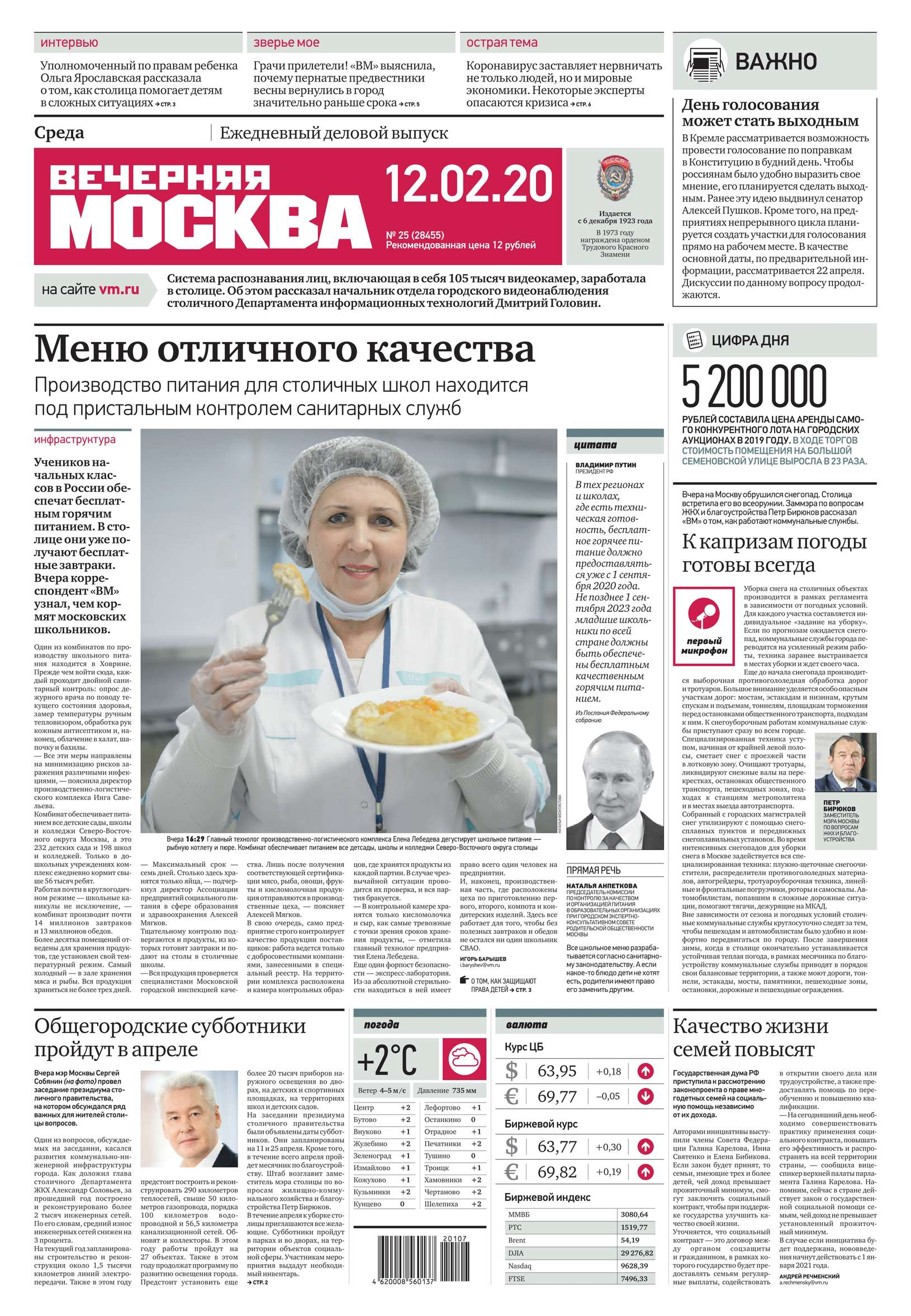 Редакция газеты Вечерняя Москва Вечерняя Москва 25-2020