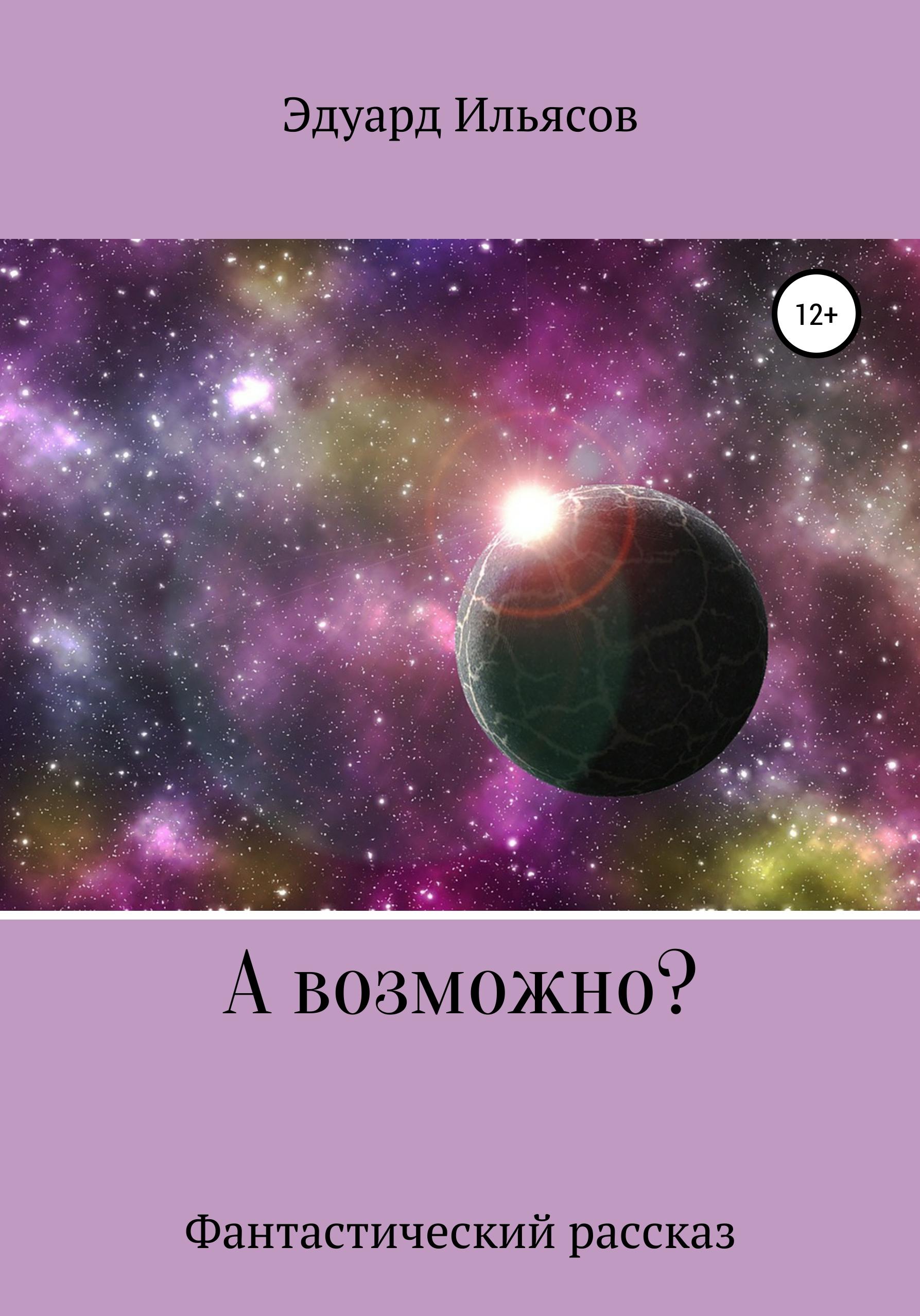 Эдуард Ильясов А возможно? сеятель фильм 4 из серии апостол любви dvd