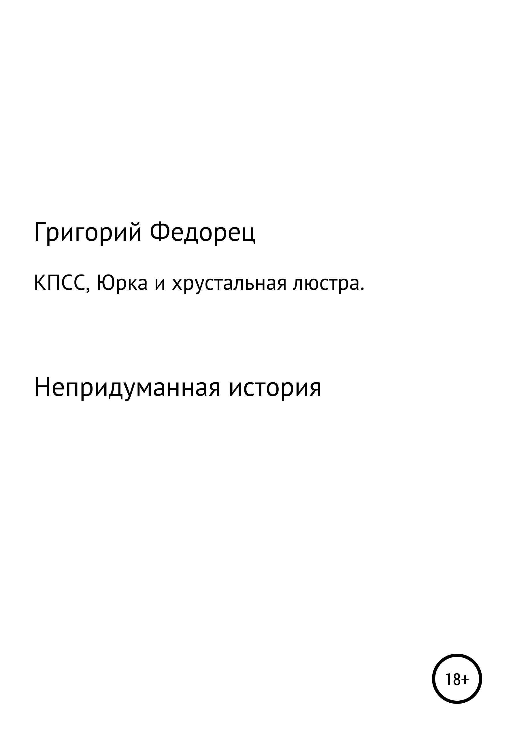 Григорий Григорьевич Федорец КПСС, Юрка и хрустальная люстра люстра на штанге 299 6pf whitepatina idlamp хрустальная люстра