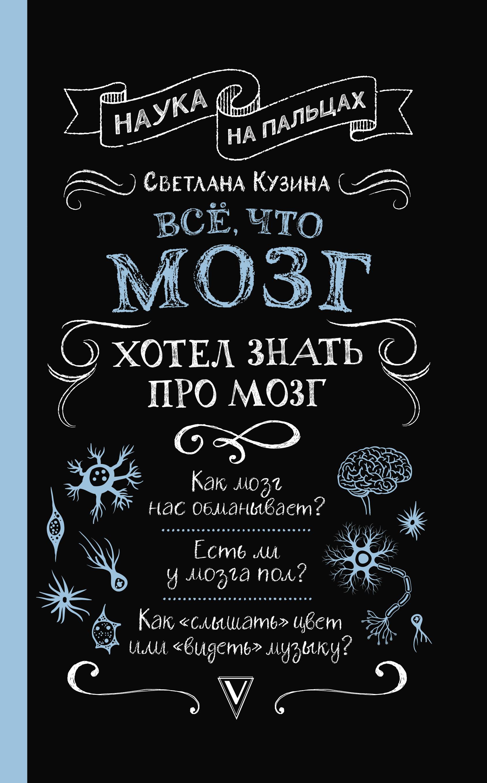 Светлана Кузина Всё, что мозг хотел знать про мозг