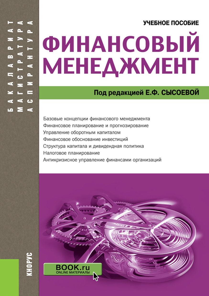 Коллектив авторов Финансовый менеджмент