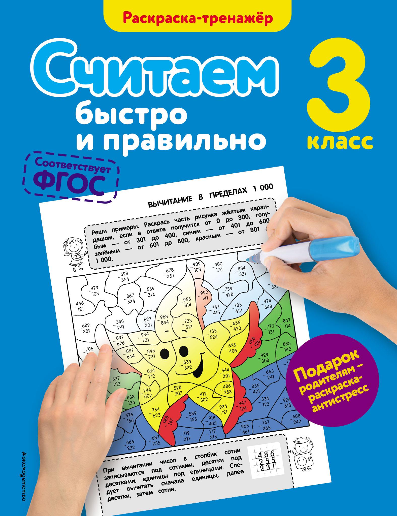 Анна Горохова Считаем быстро и правильно. 3 класс анна горохова считаем быстро и правильно 2 класс