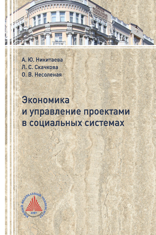 А. Ю. Никитаева Экономика и управление проектами в социальных системах