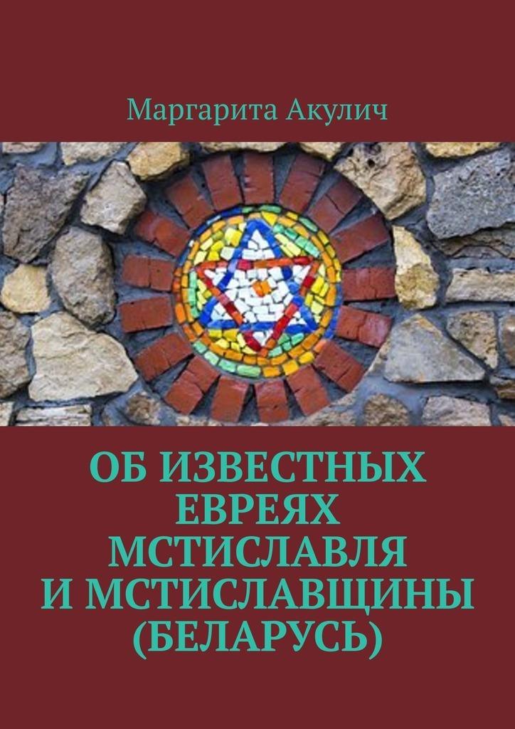 Обизвестных евреях Мстиславля иМстиславщины (Беларусь)