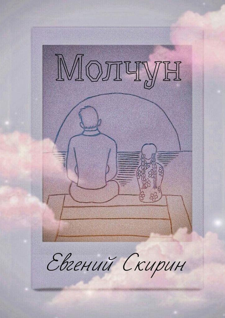 цена на Евгений Скирин Молчун
