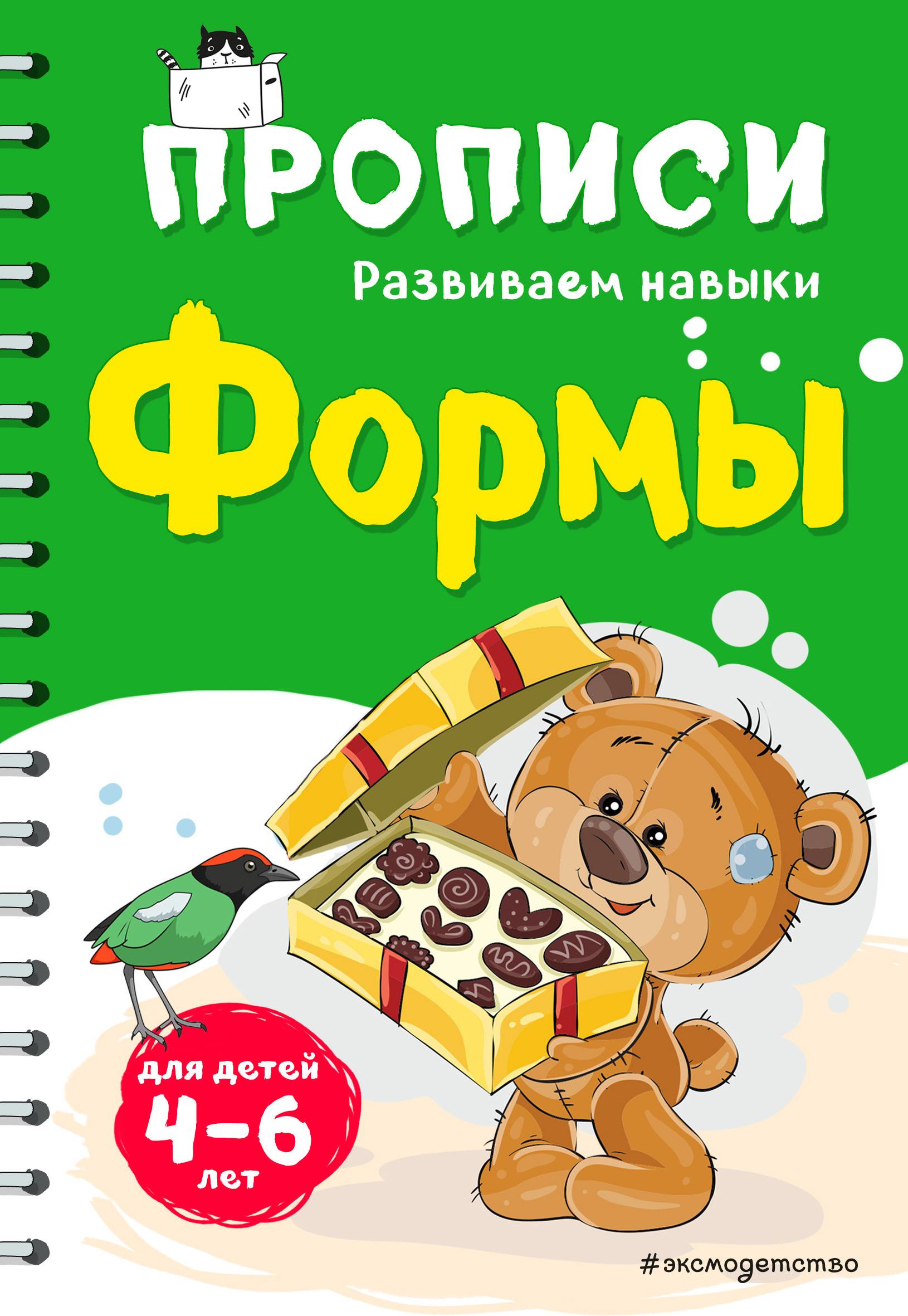 И. В. Абрикосова Формы