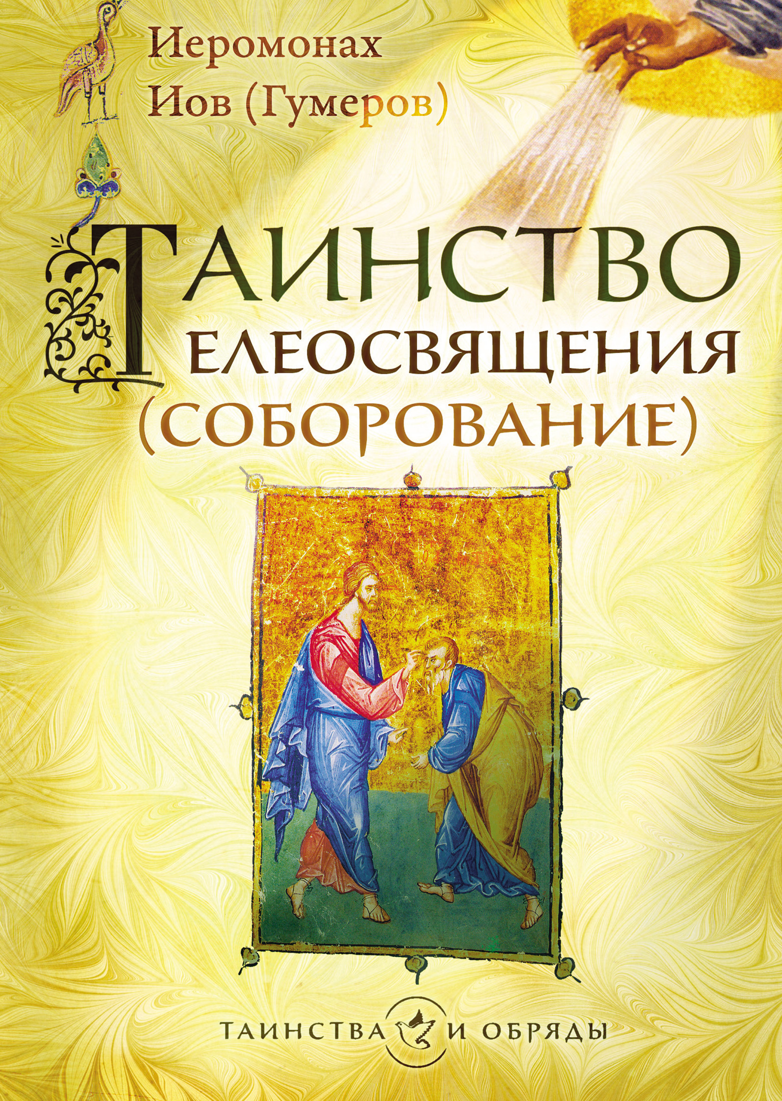 цена на Архимандрит Иов (Гумеров) Таинство елеосвящения (соборование)