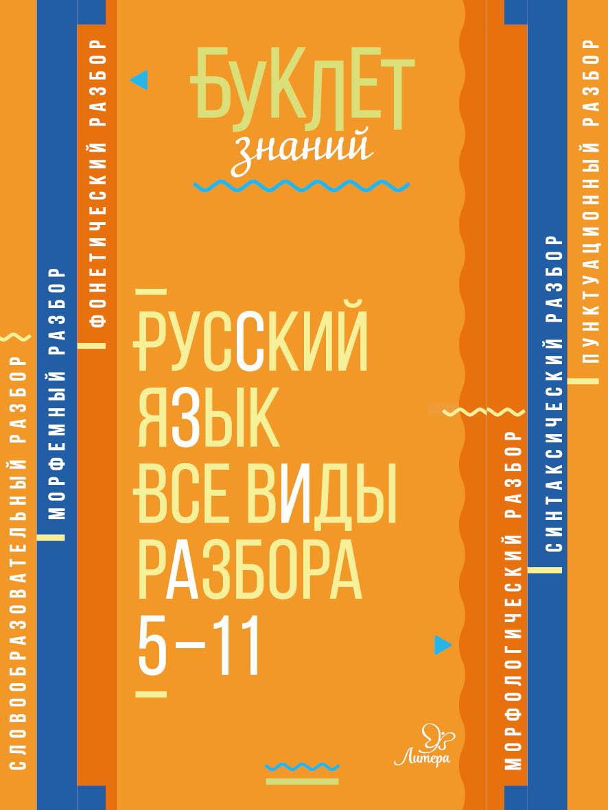 И. М. Стронская Русский язык. Все виды разбора. 5–11 классы тарифный план