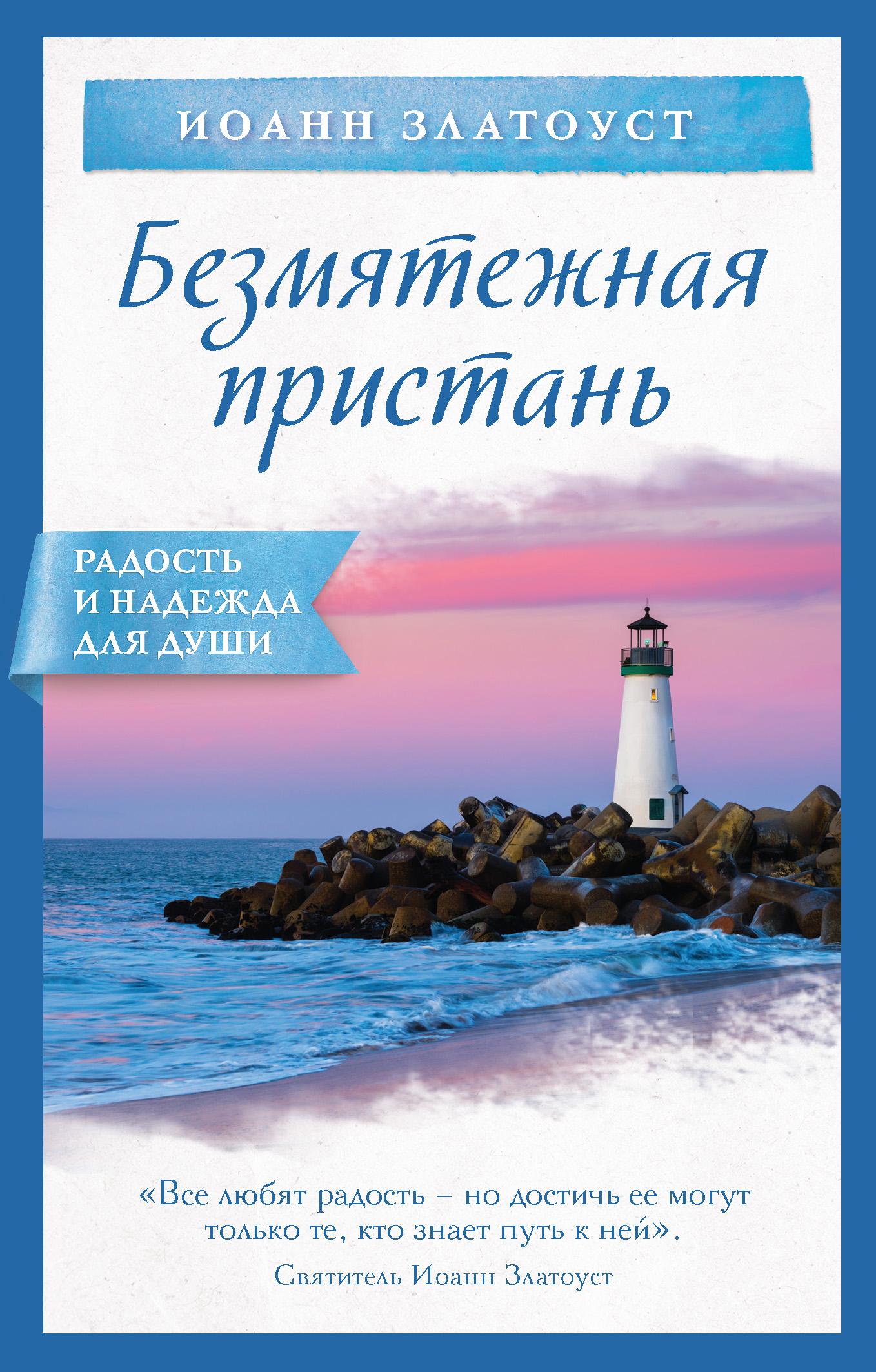 Святитель Иоанн Златоуст, Ирина Булгакова «Безмятежная пристань»