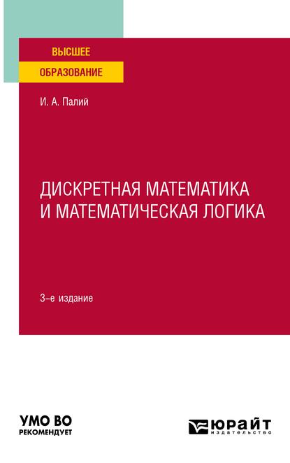 diskretnaya matematika i matematicheskaya logika 3 e izd ispr i dop uchebnoe posobie dlya vuzov