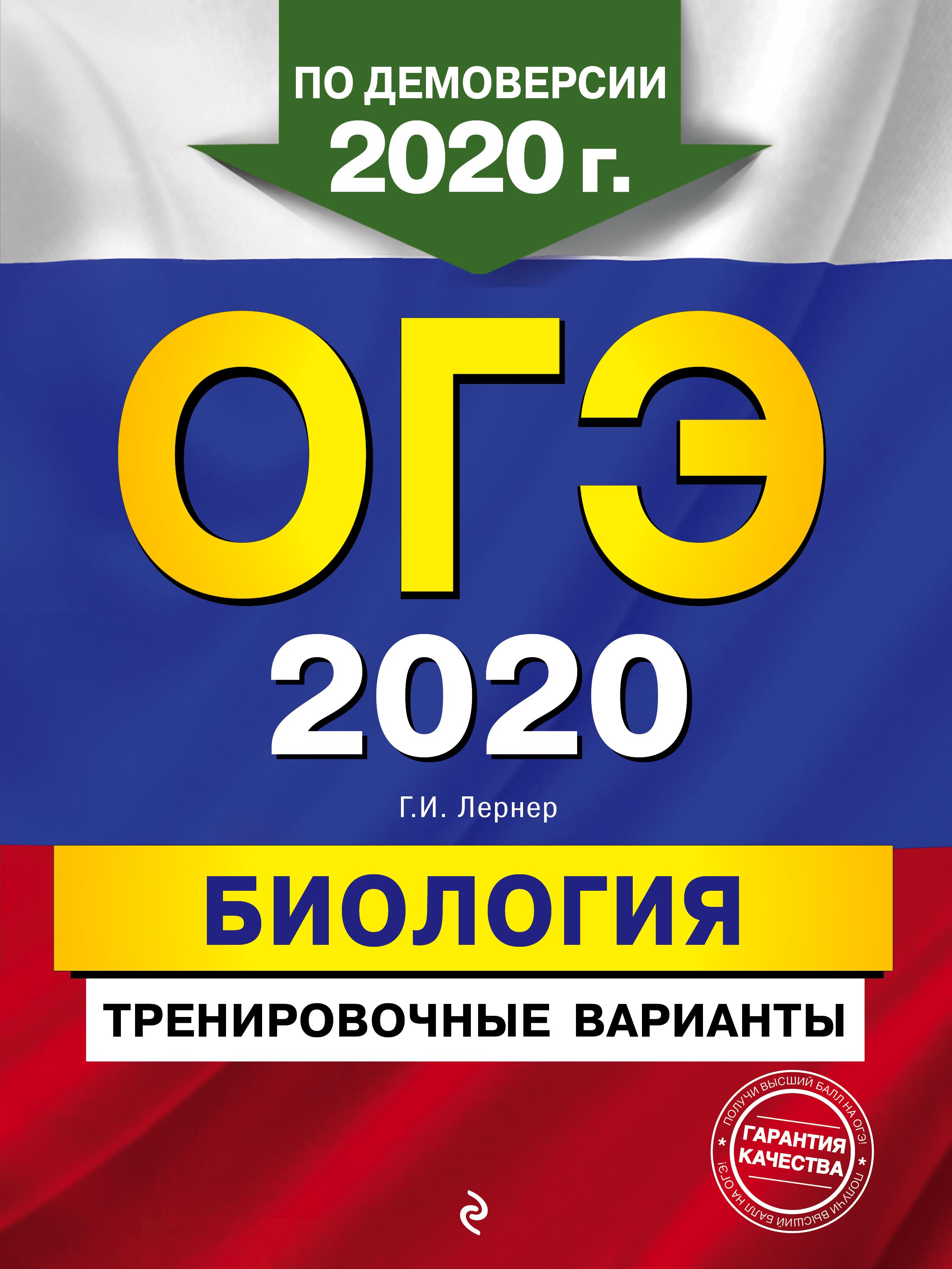 Г. И. Лернер ОГЭ-2020. Биология. Тренировочные варианты