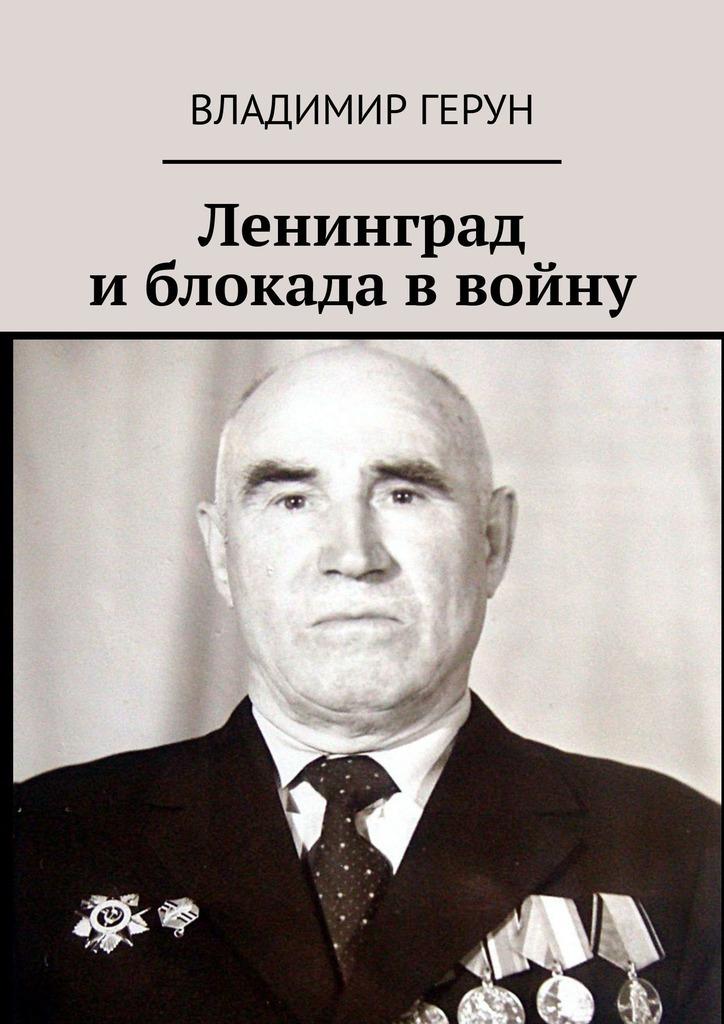 Ленинград иблокада ввойну