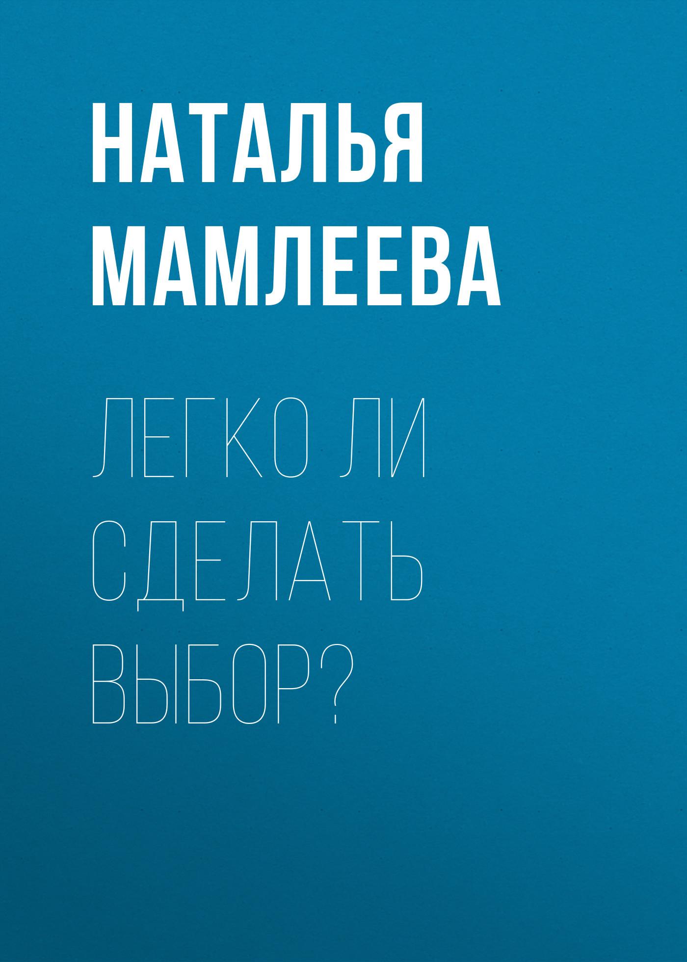Наталья Мамлеева «Легко ли сделать выбор?»