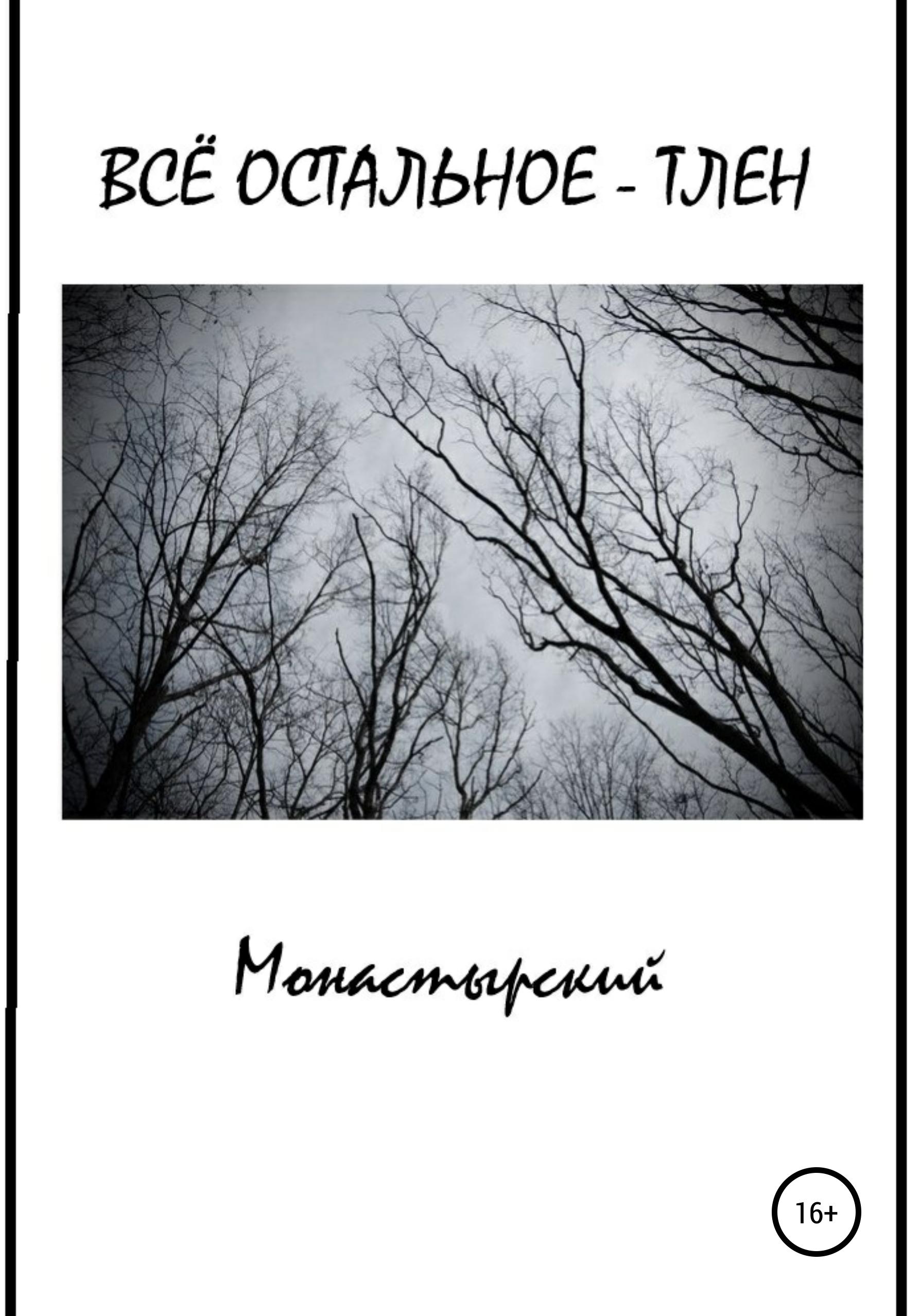 Михаил Монастырский Всё остальное – тлен