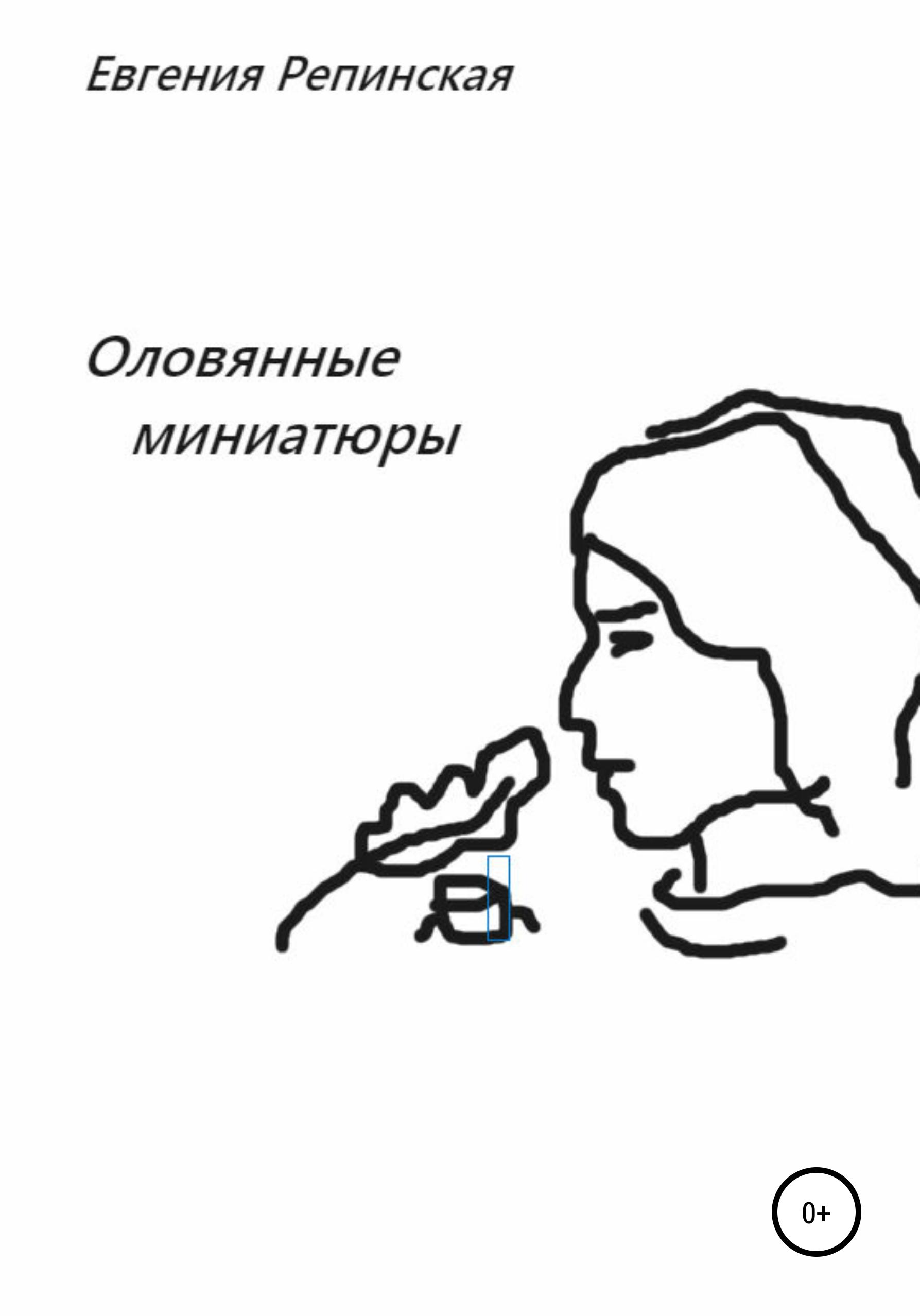 цена на Евгения Николаевна Репинская Оловянные миниатюры