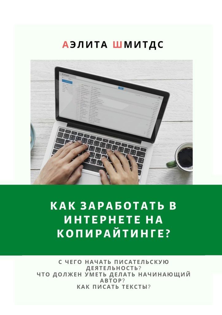 Аэлита Шмитдс Как заработать вИнтернете накопирайтинге?