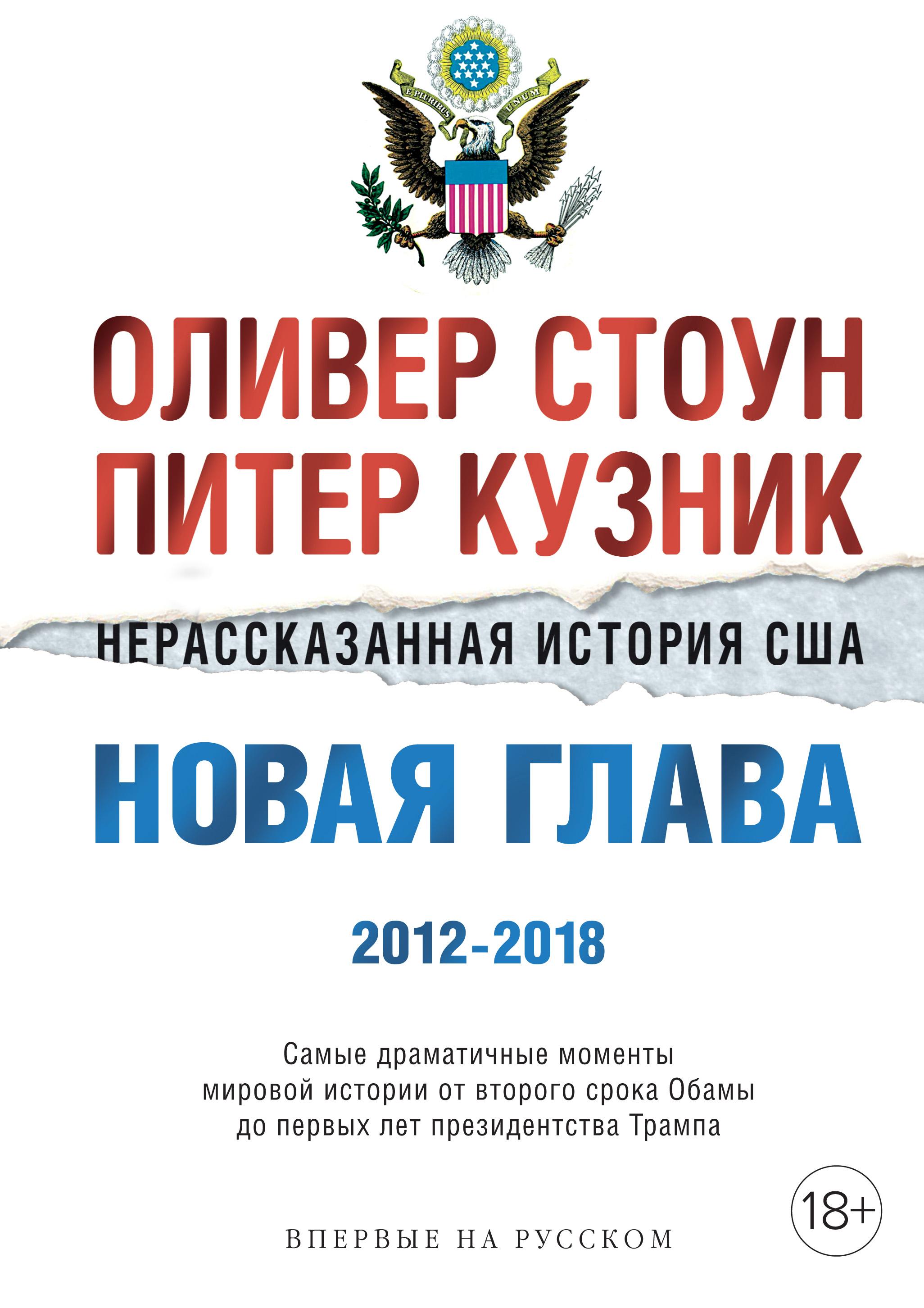 Питер Кузник, Оливер Стоун «Нерассказанная история США. Новая глава 2012–2018»