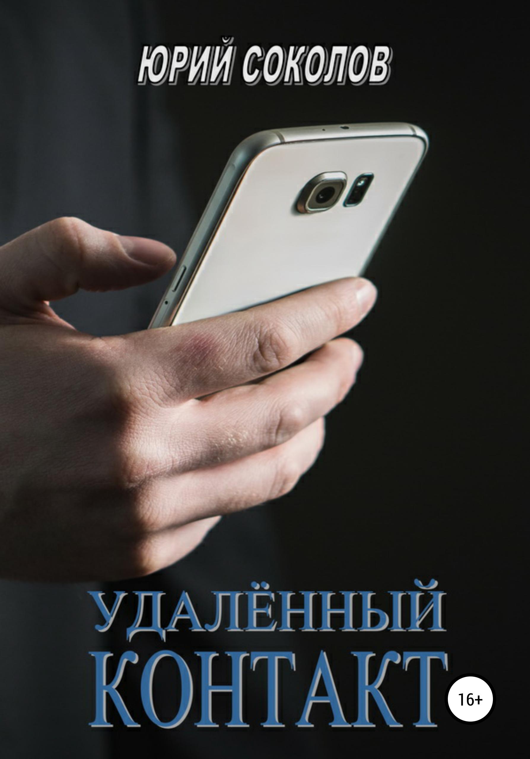 Юрий Соколов Удаленный контакт сотовый