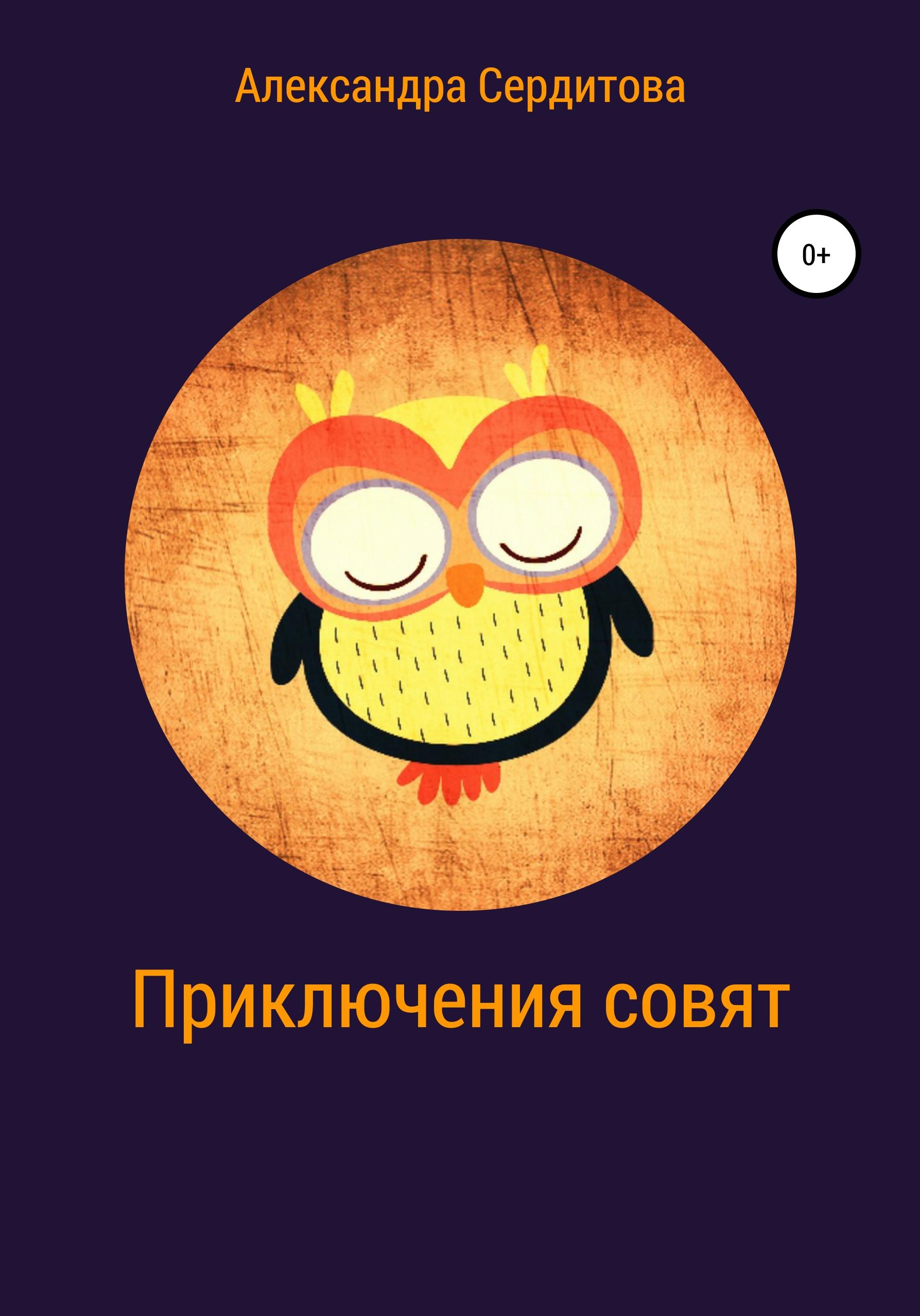 Александра Игоревна Сердитова Приключения совят