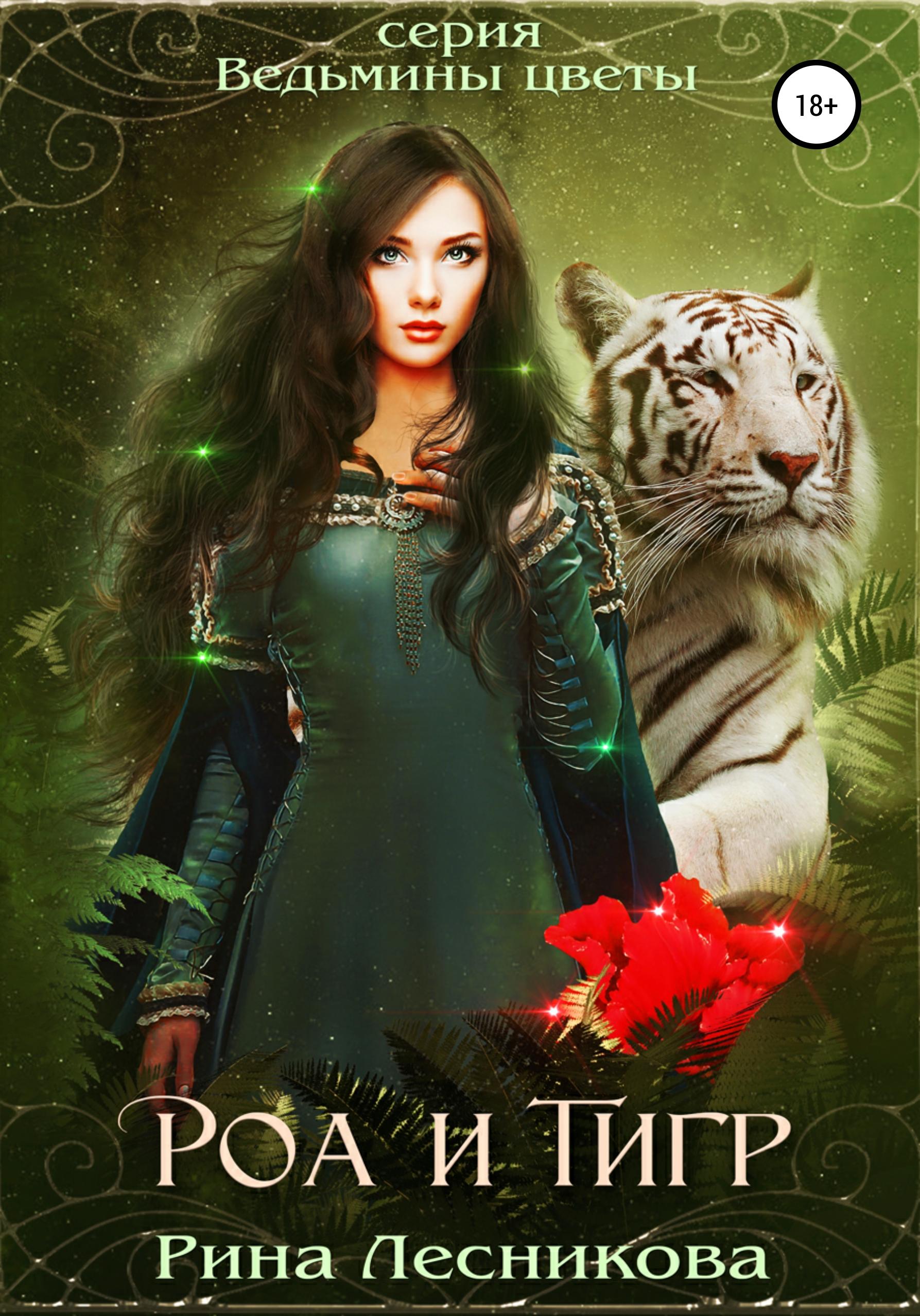 Рина Лесникова / Роа и тигр