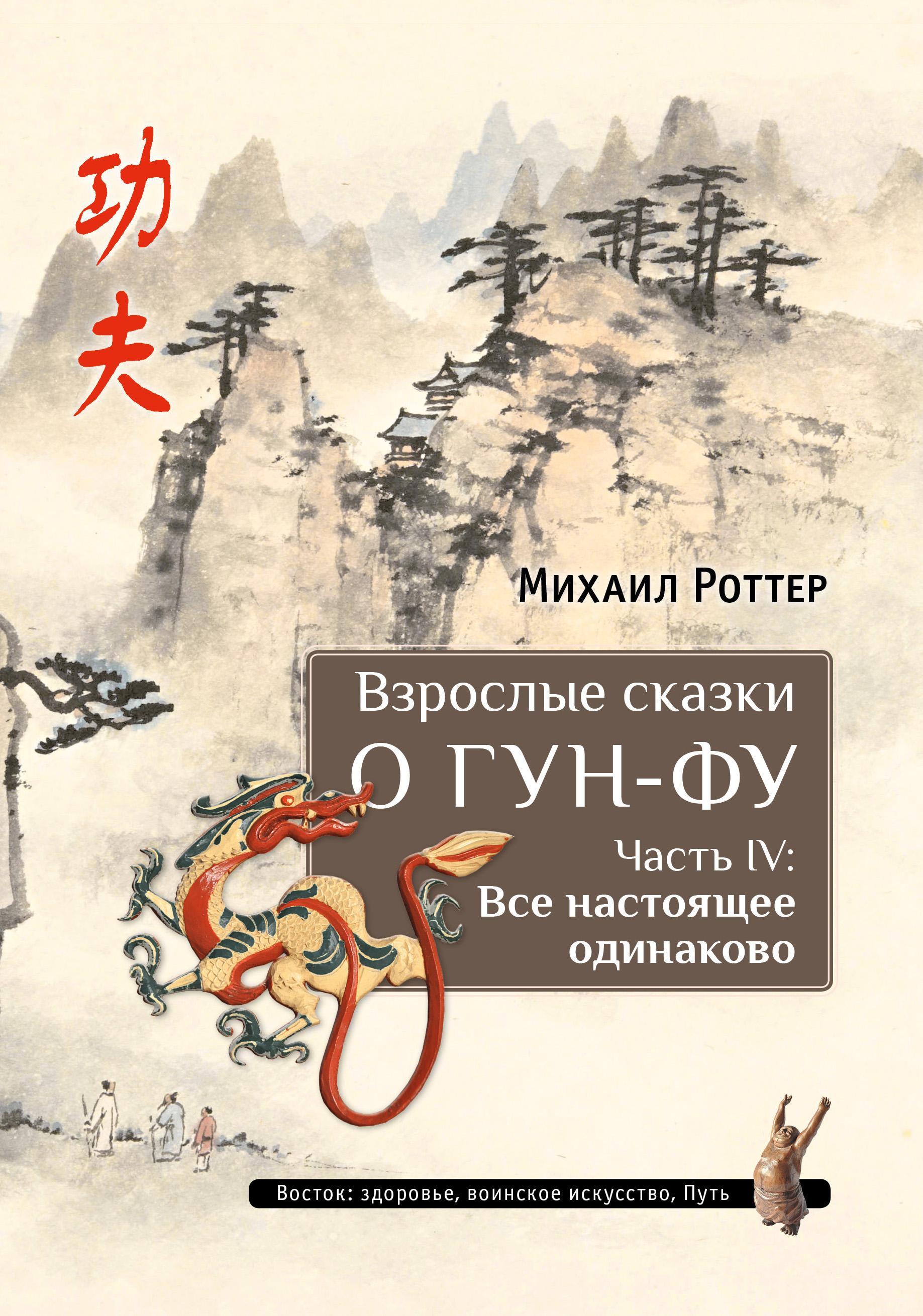 Михаил Роттер «Взрослые сказки о Гун-Фу. Часть IV: Все настоящее одинаково»