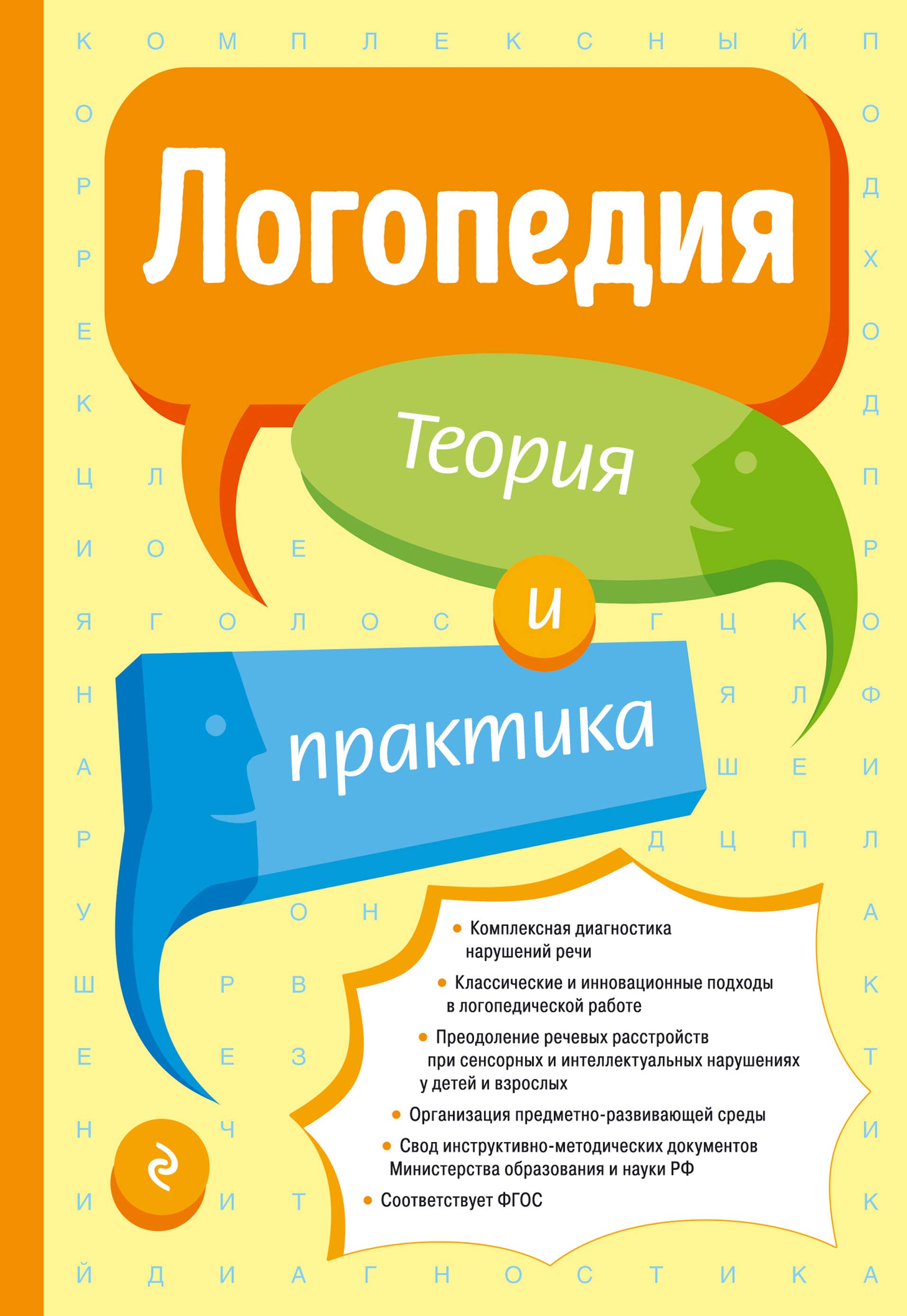 Коллектив авторов Логопедия. Теория и практика