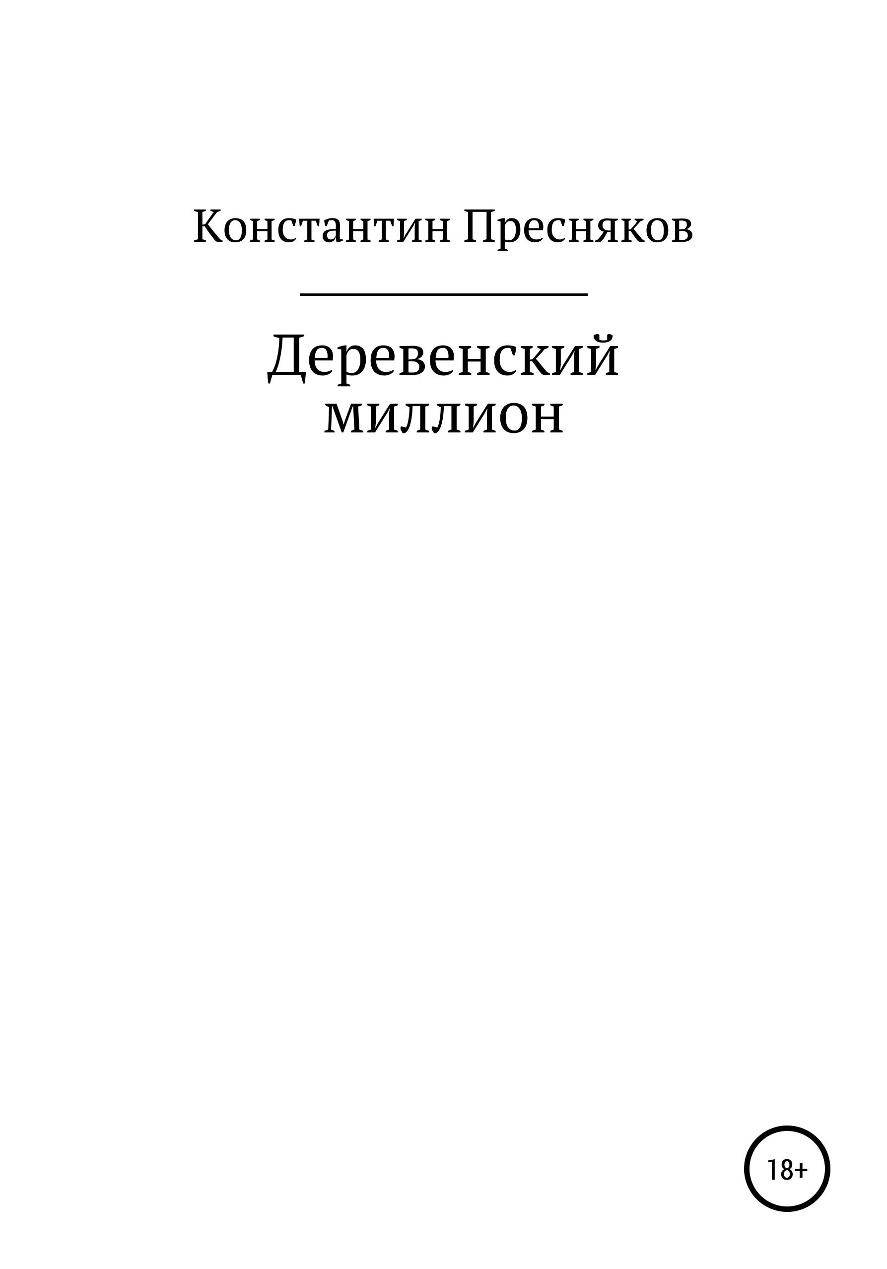 Константин Анатольевич Пресняков Деревенский миллион