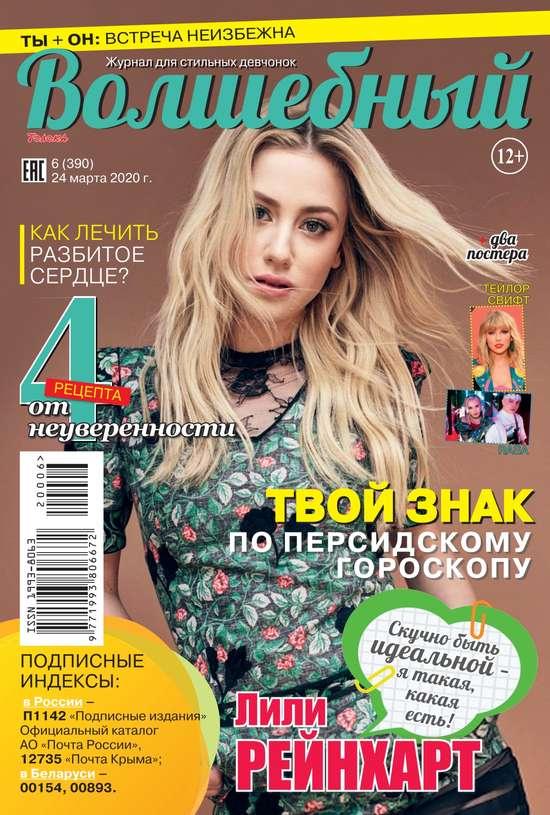 Редакция журнала Волшебный Волшебный 06-2020