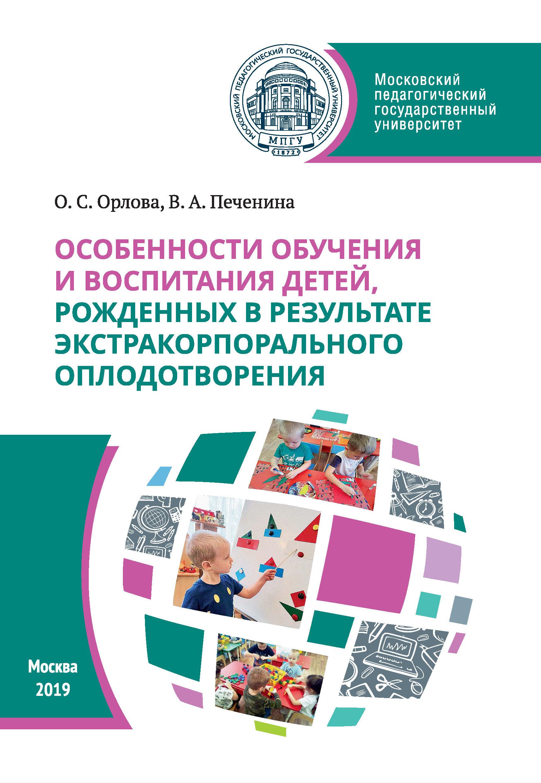 О. С. Орлова Особенности обучения и воспитания детей, рожденных в результате экстракорпорального оплодотворения