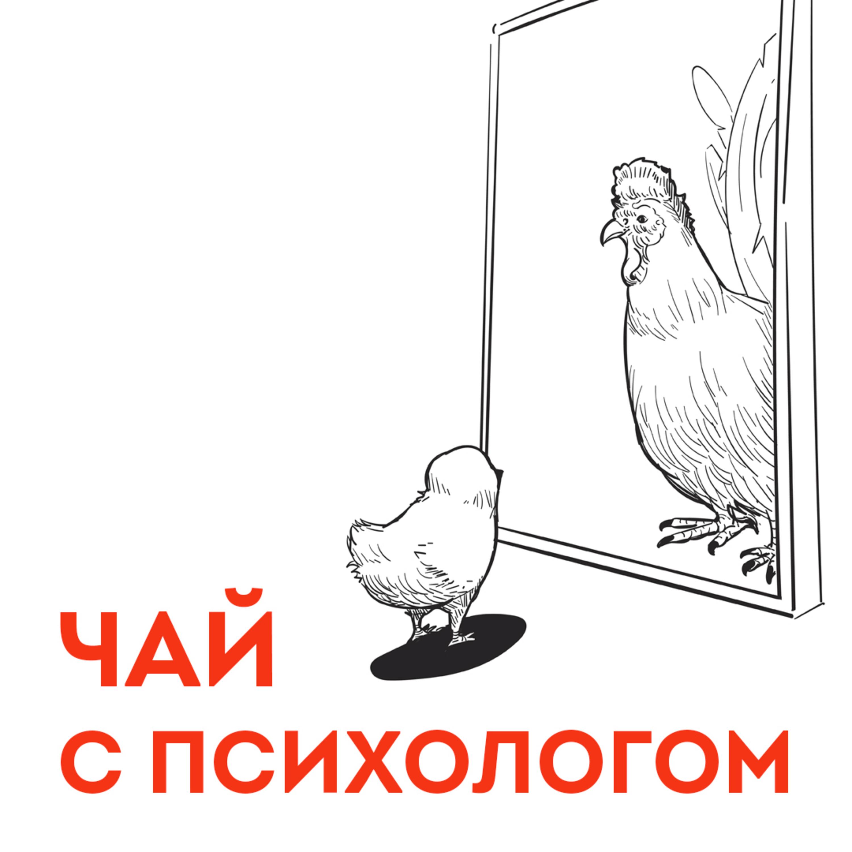цена Егор Егоров Самооценка — это чушь! онлайн в 2017 году
