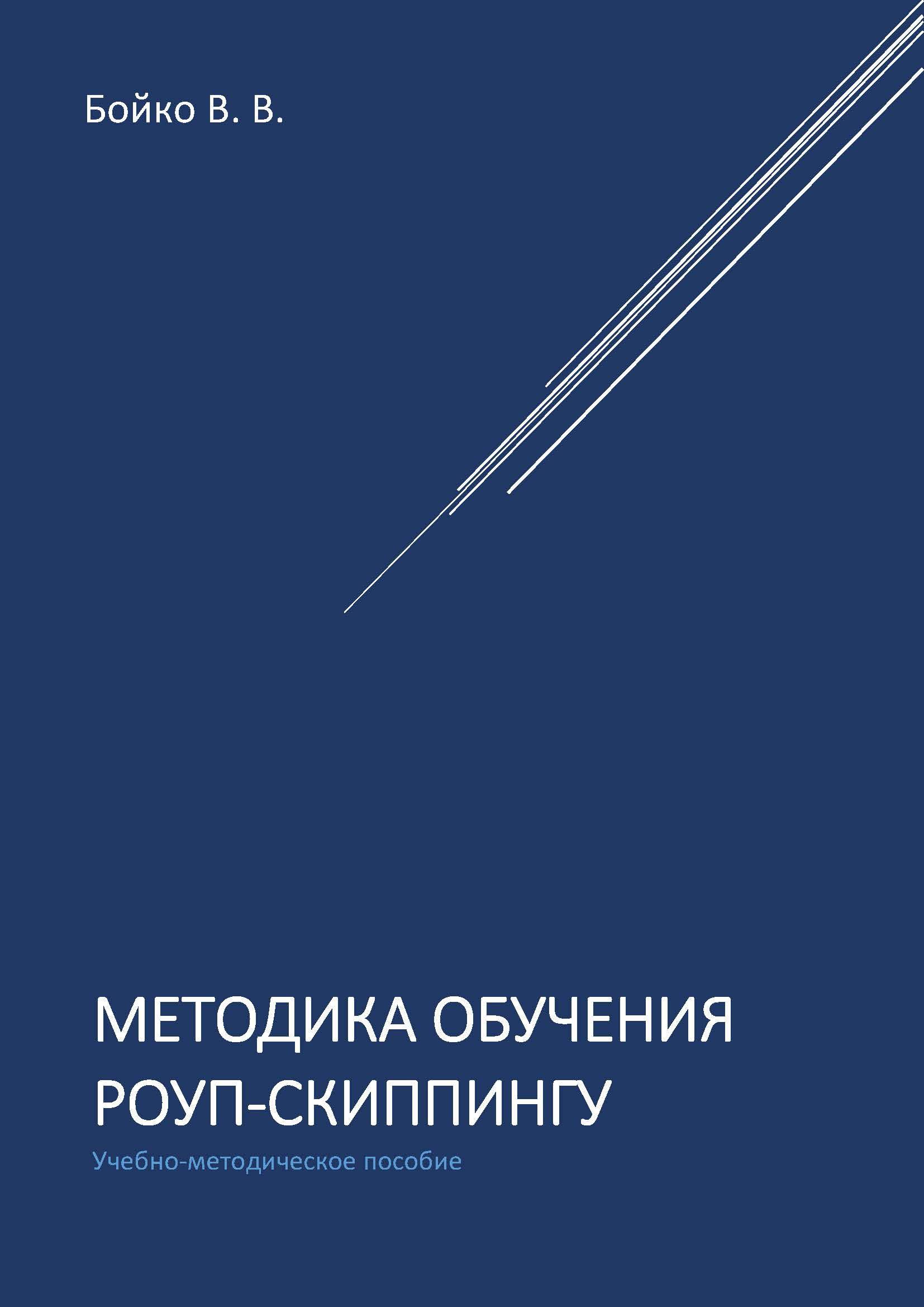 В. В. Бойко Методика обучения роуп-скиппингу