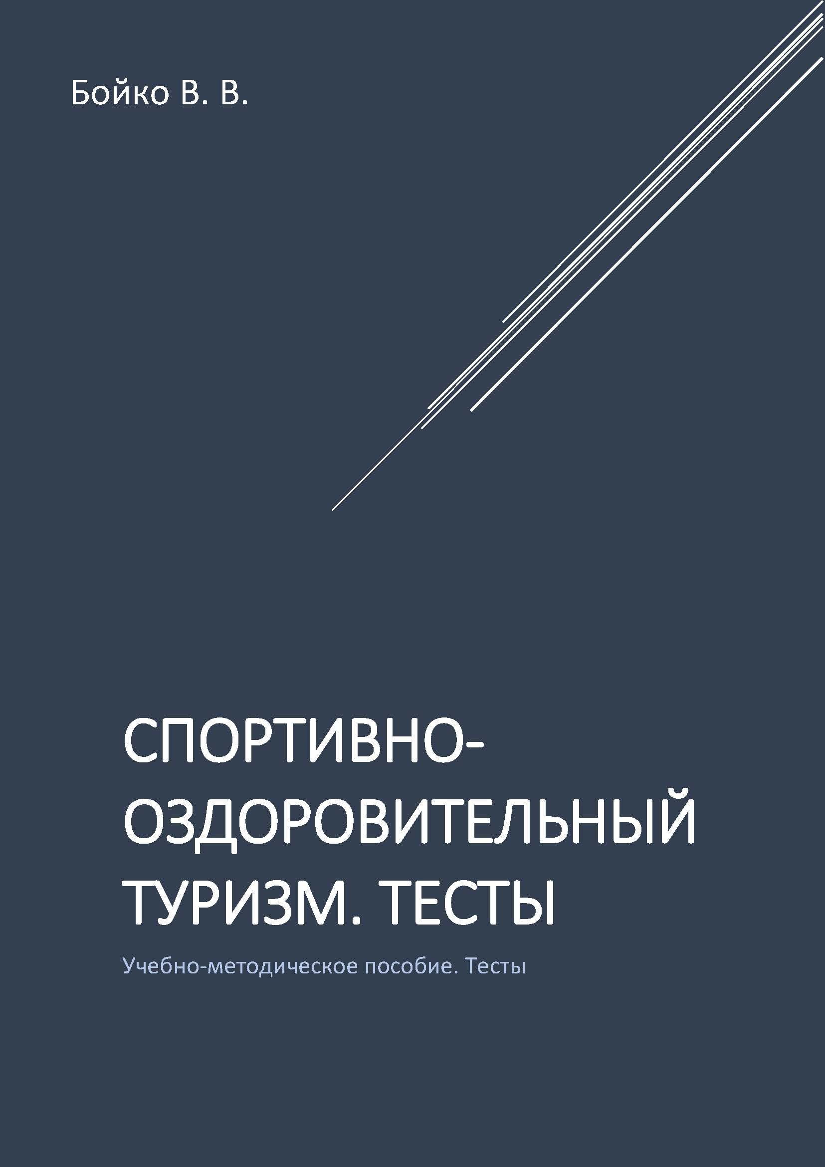 В. В. Бойко Спортивно-оздоровительный туризм. Тесты