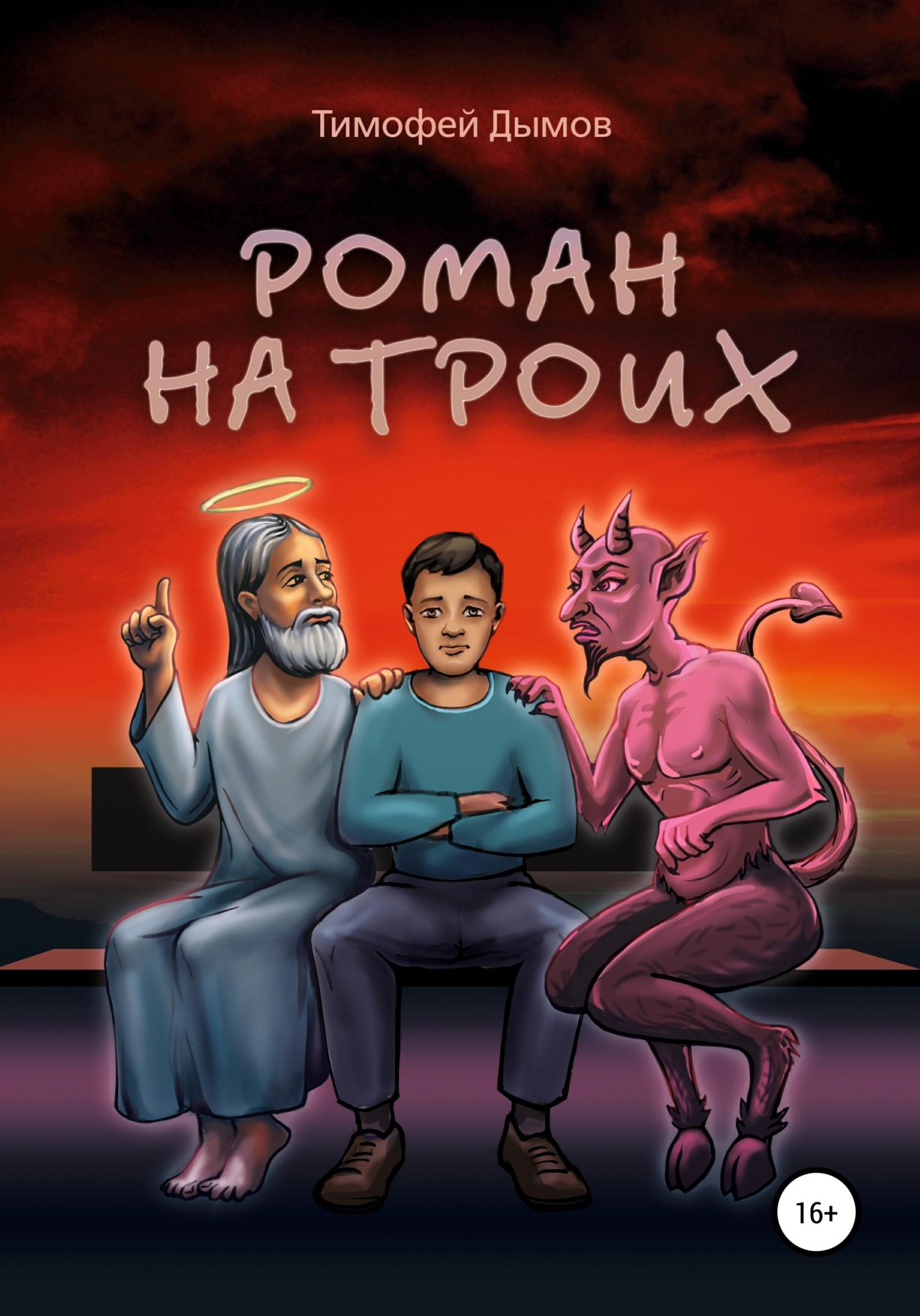 цена на Тимофей Дымов Роман на троих