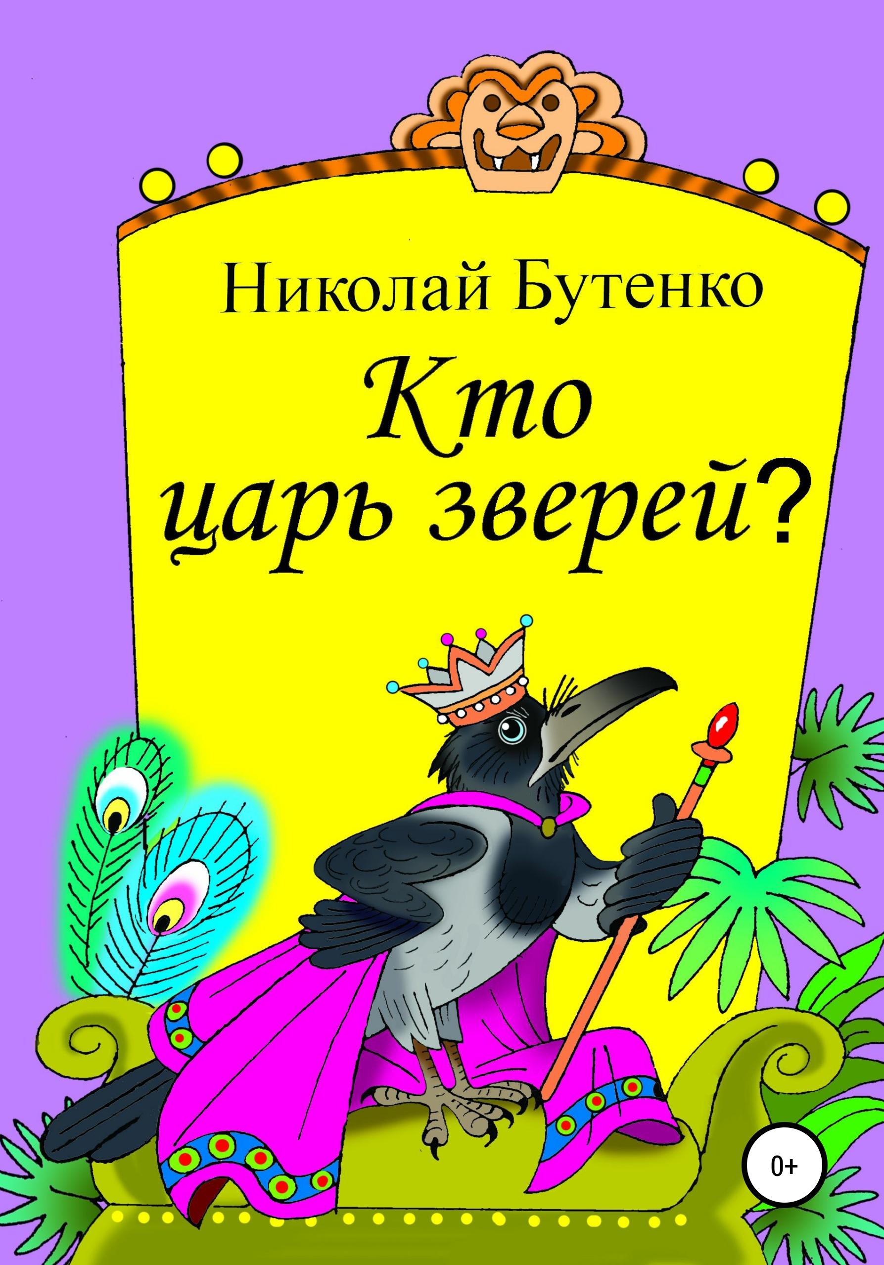 Николай Николаевич Бутенко Кто царь зверей л н вахрушева познавательные сказки для детей 4 7 лет