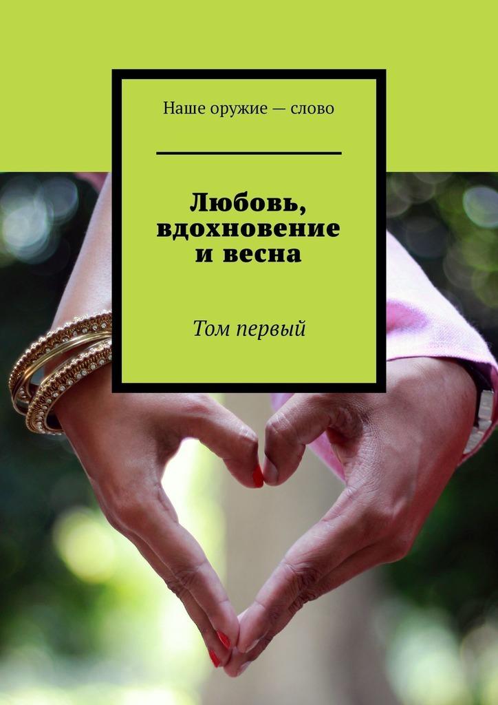 Сергей Ходосевич Любовь, вдохновение ивесна. Том первый
