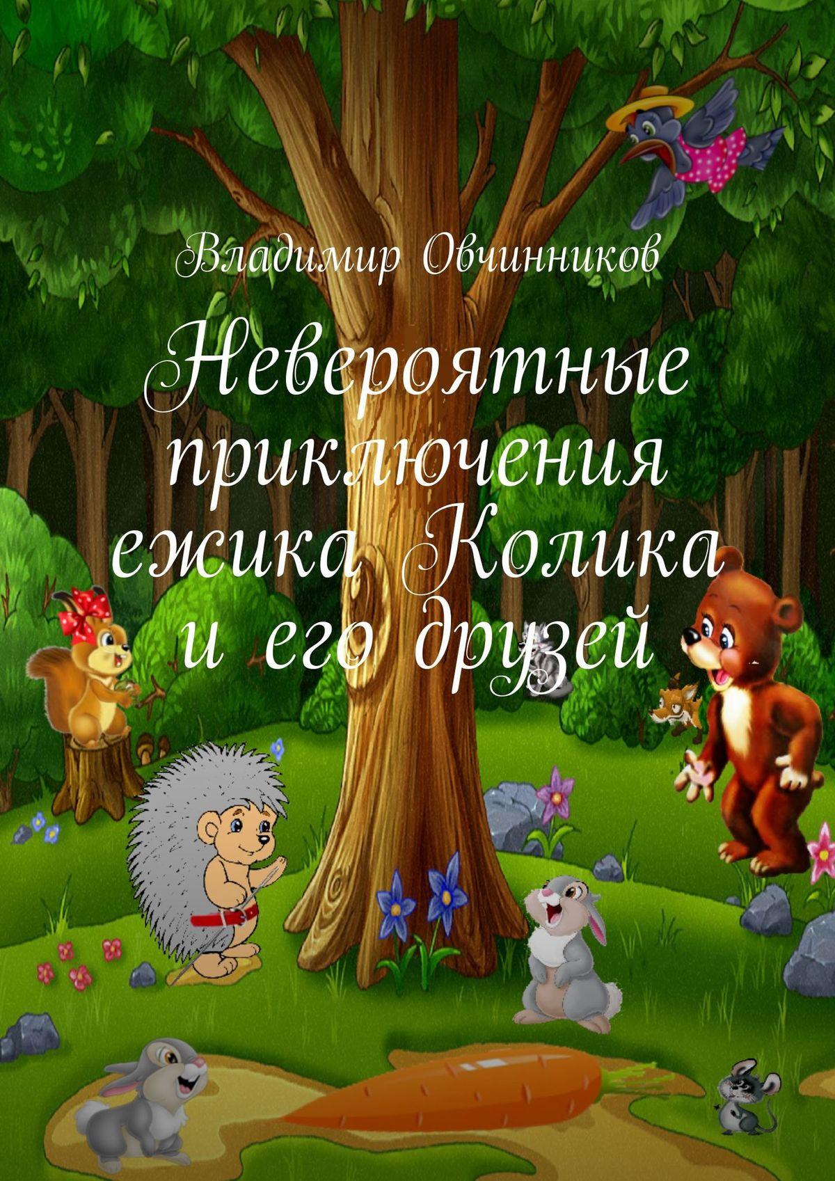 Владимир Овчинников Невероятные приключения ежика Колика иего друзей