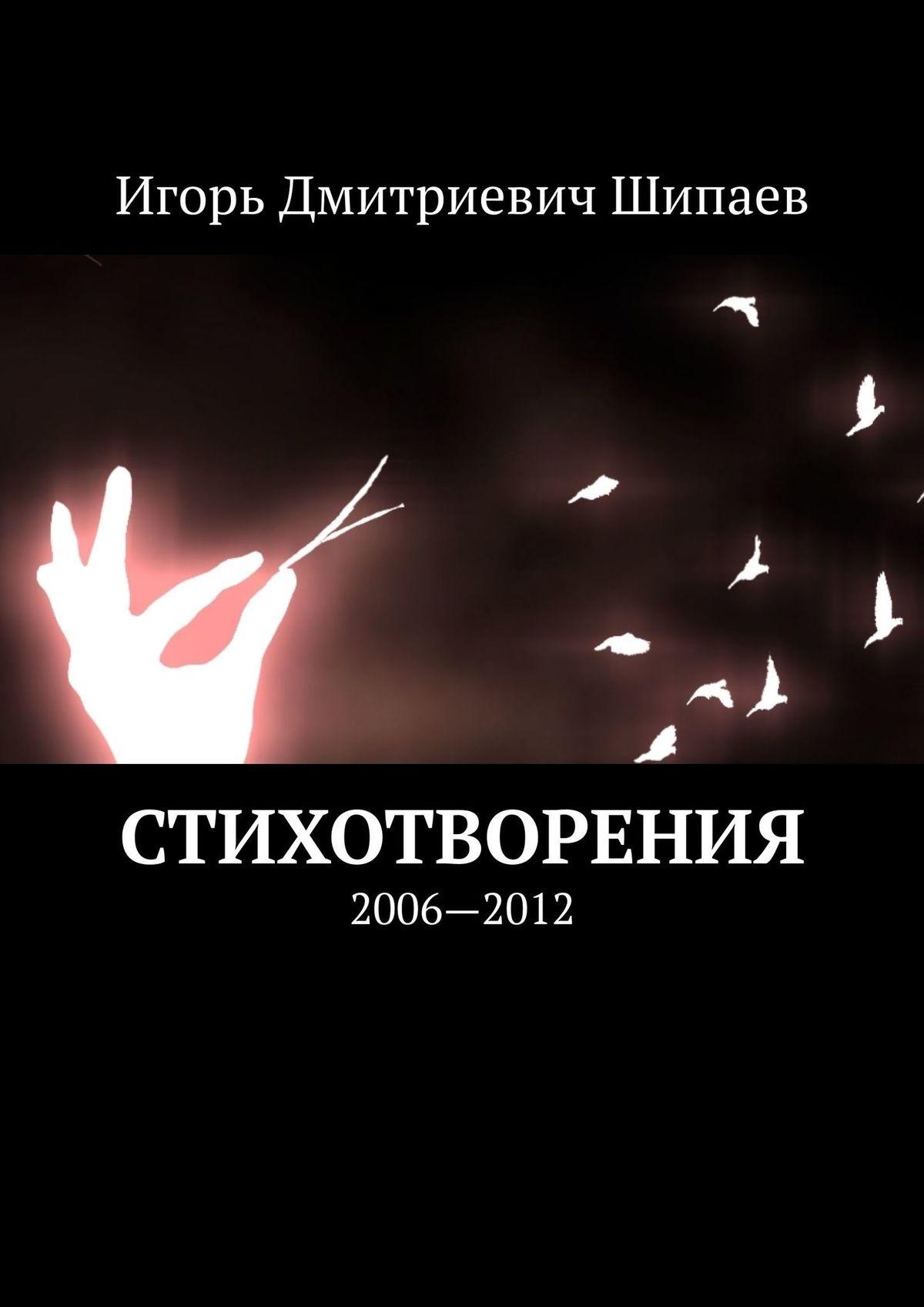 Игорь Дмитриевич Шипаев Стихотворения. 2006—2012