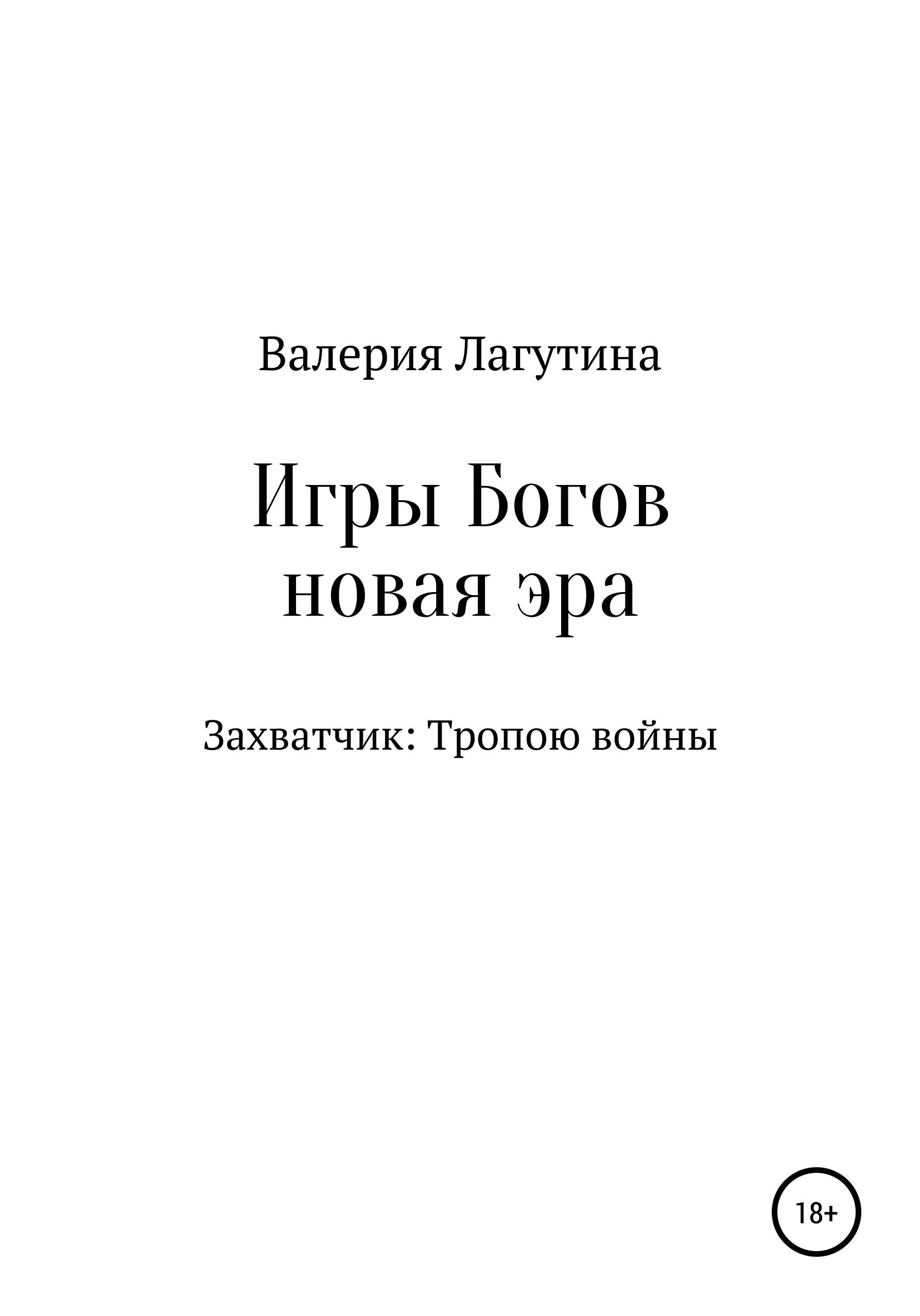Валерия Лагутина Игры Богов. Книга первая. Захватчик: Тропою войны