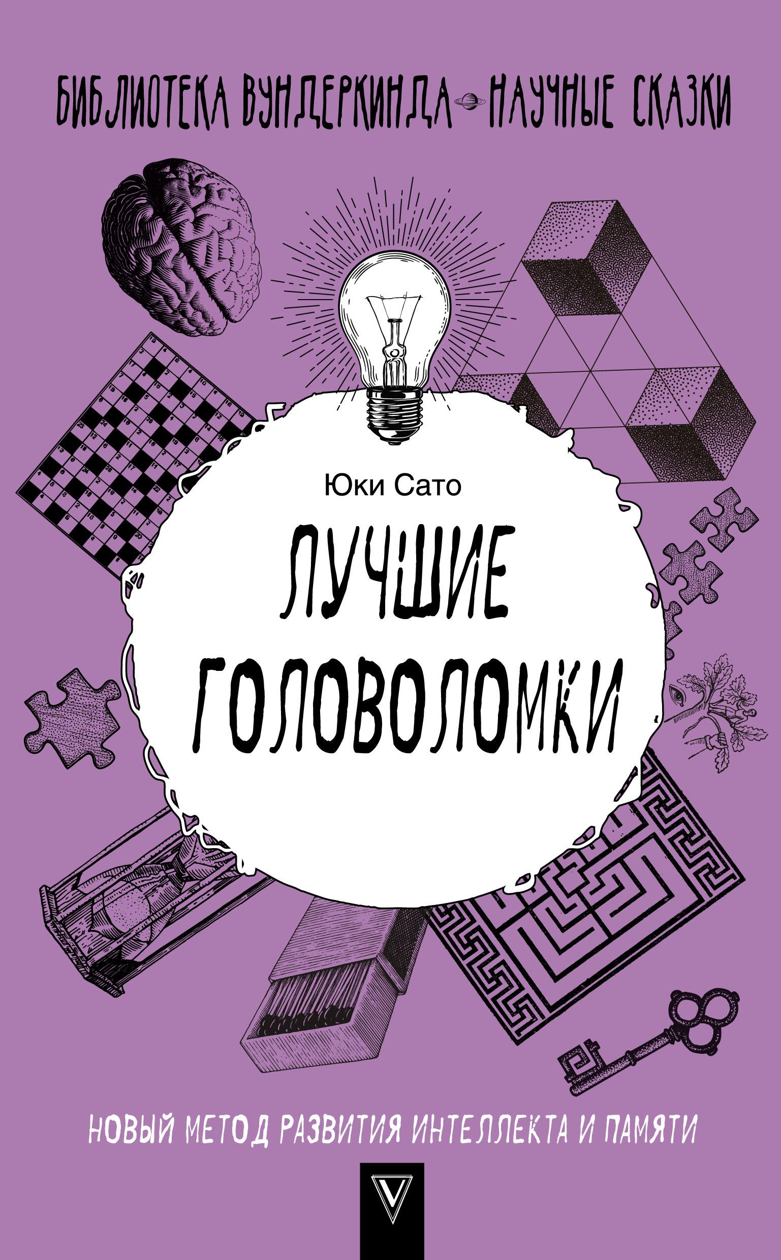 Юки Сато Лучшие головоломки: новый метод развития интеллекта и памяти