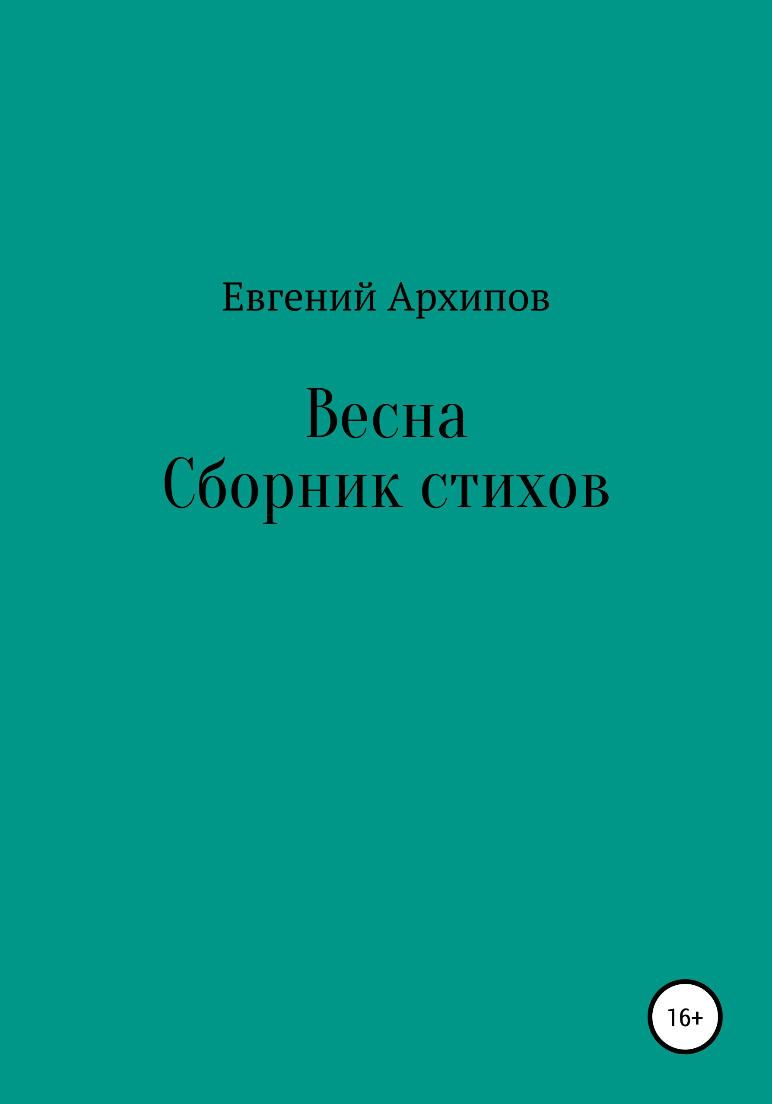 Евгений Михайлович Архипов Весна