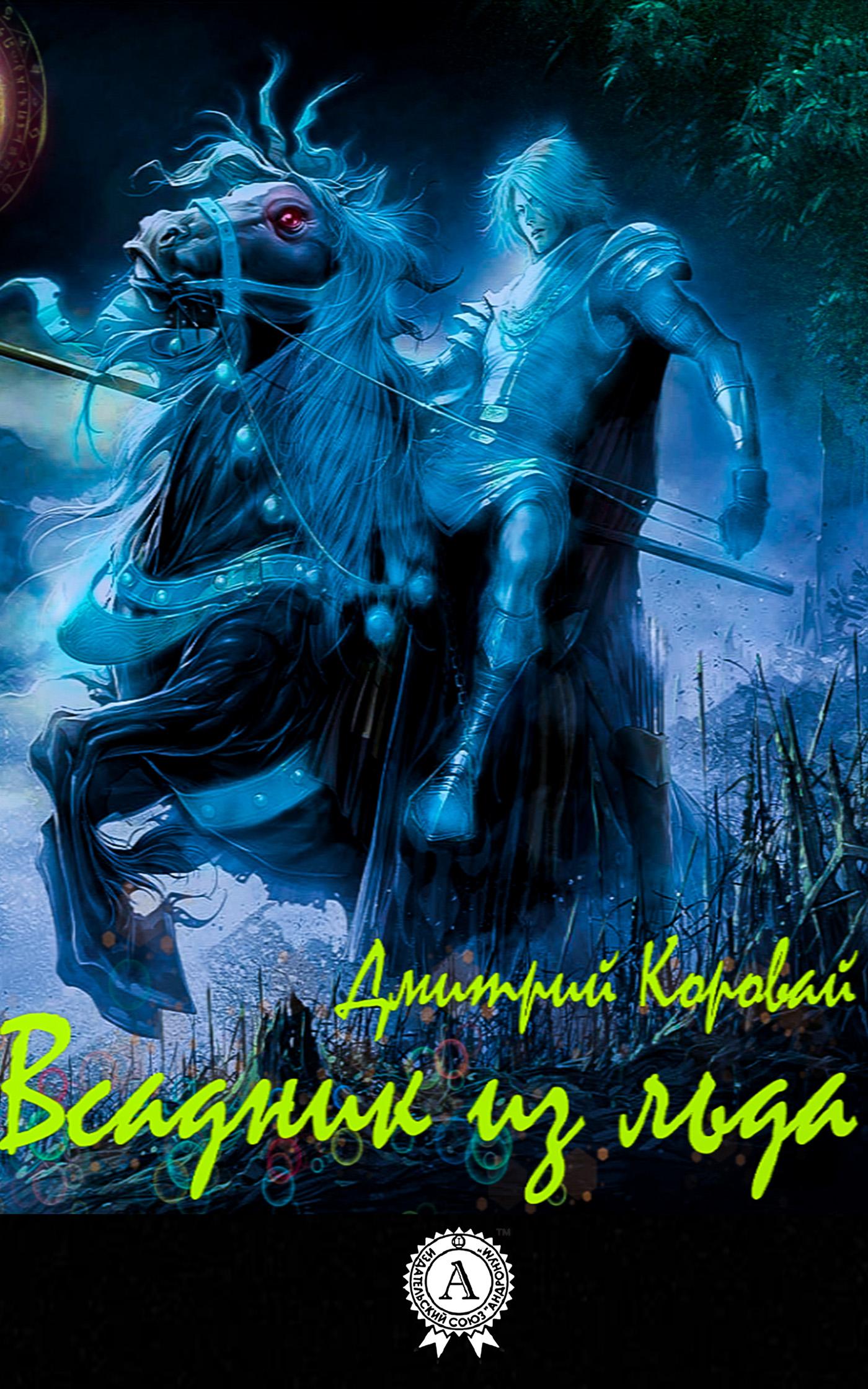 Дмитрий Коровай Всадник из льда