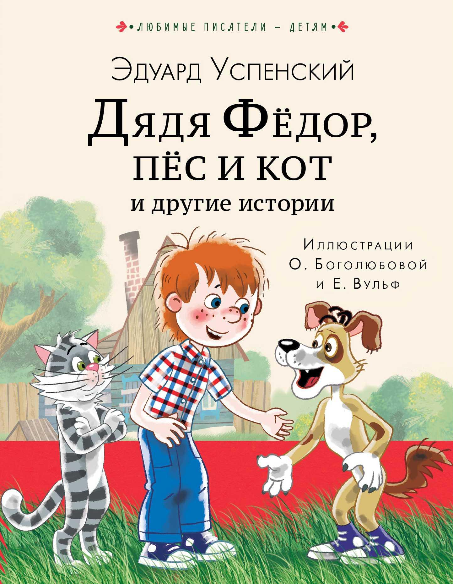 dyadya fedor pes kot i drugie istorii