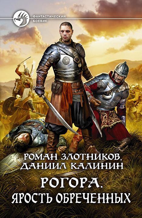 rogora yarost obrechennykh