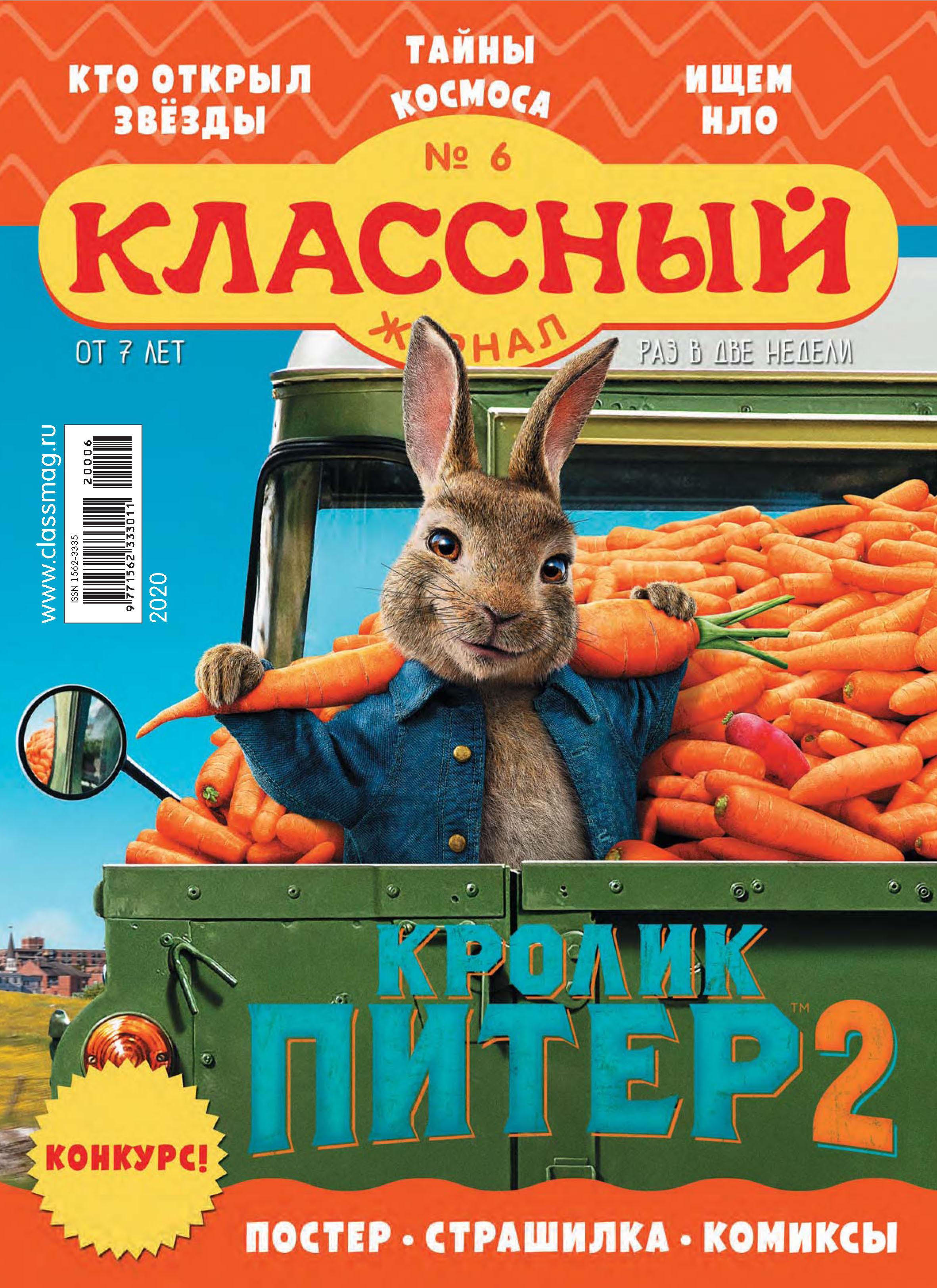 Классный журнал №06/2020