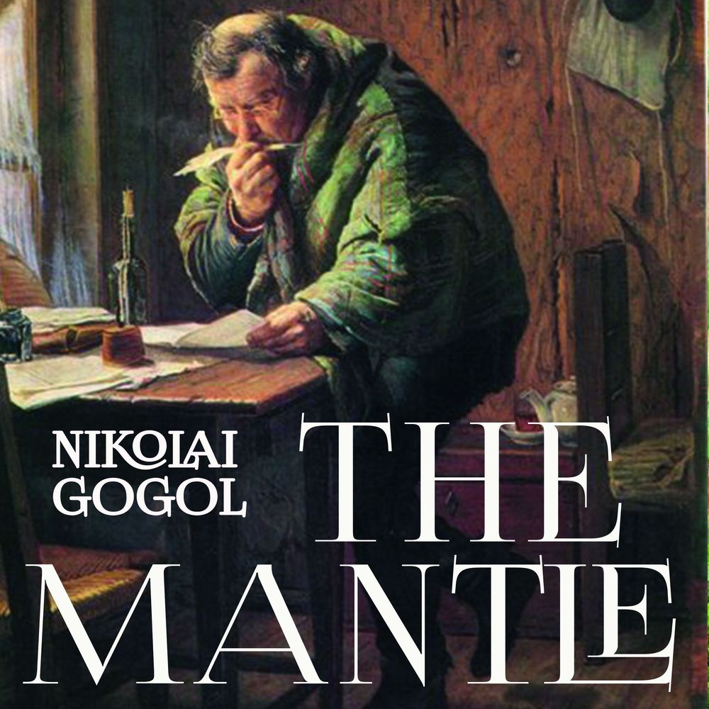 Николай Гоголь The Mantle a fly in the ointment a farce